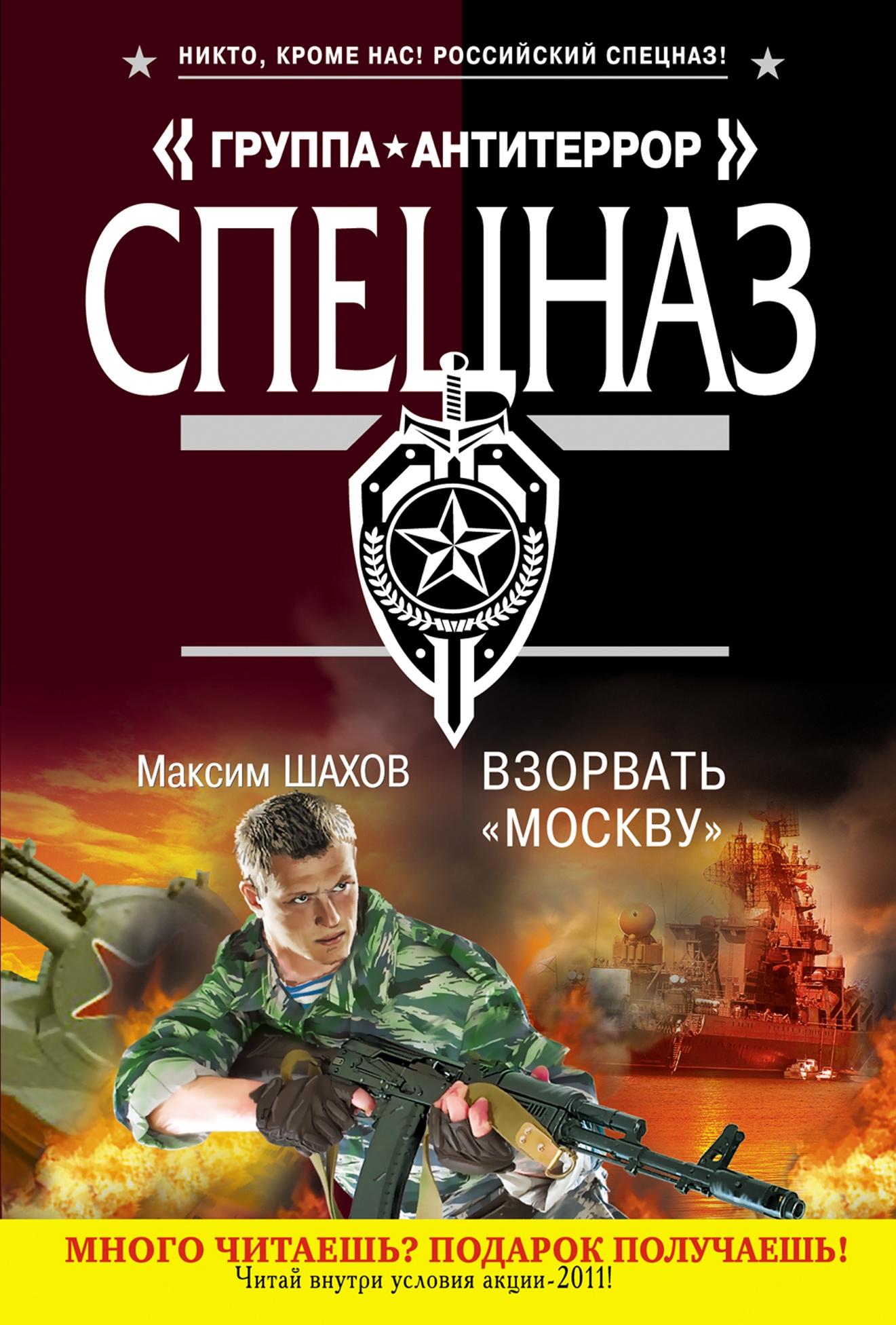 Максим Шахо зорать «Моску»