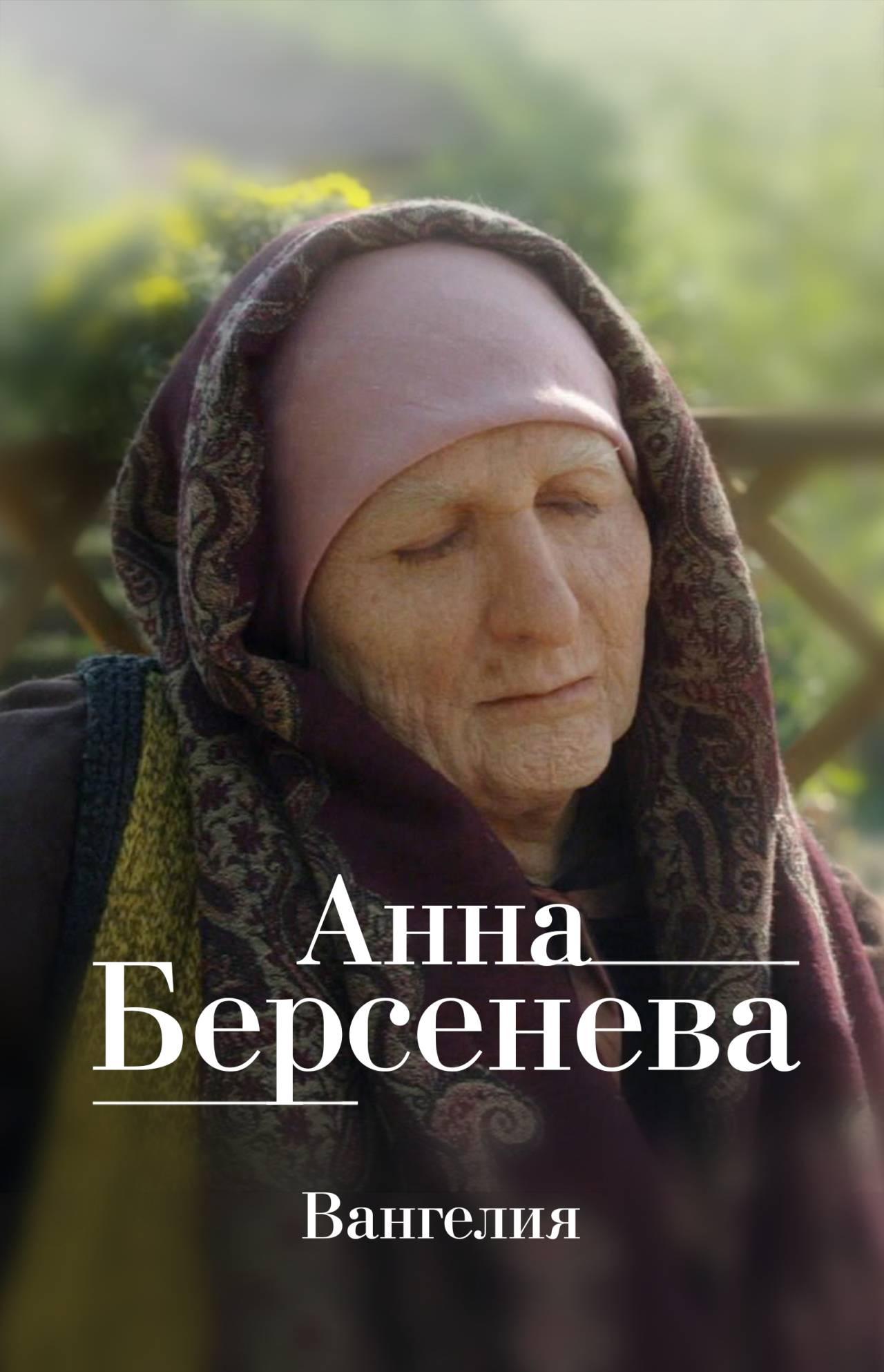 Анна Берсенева Вангелия анна берсенева вангелия