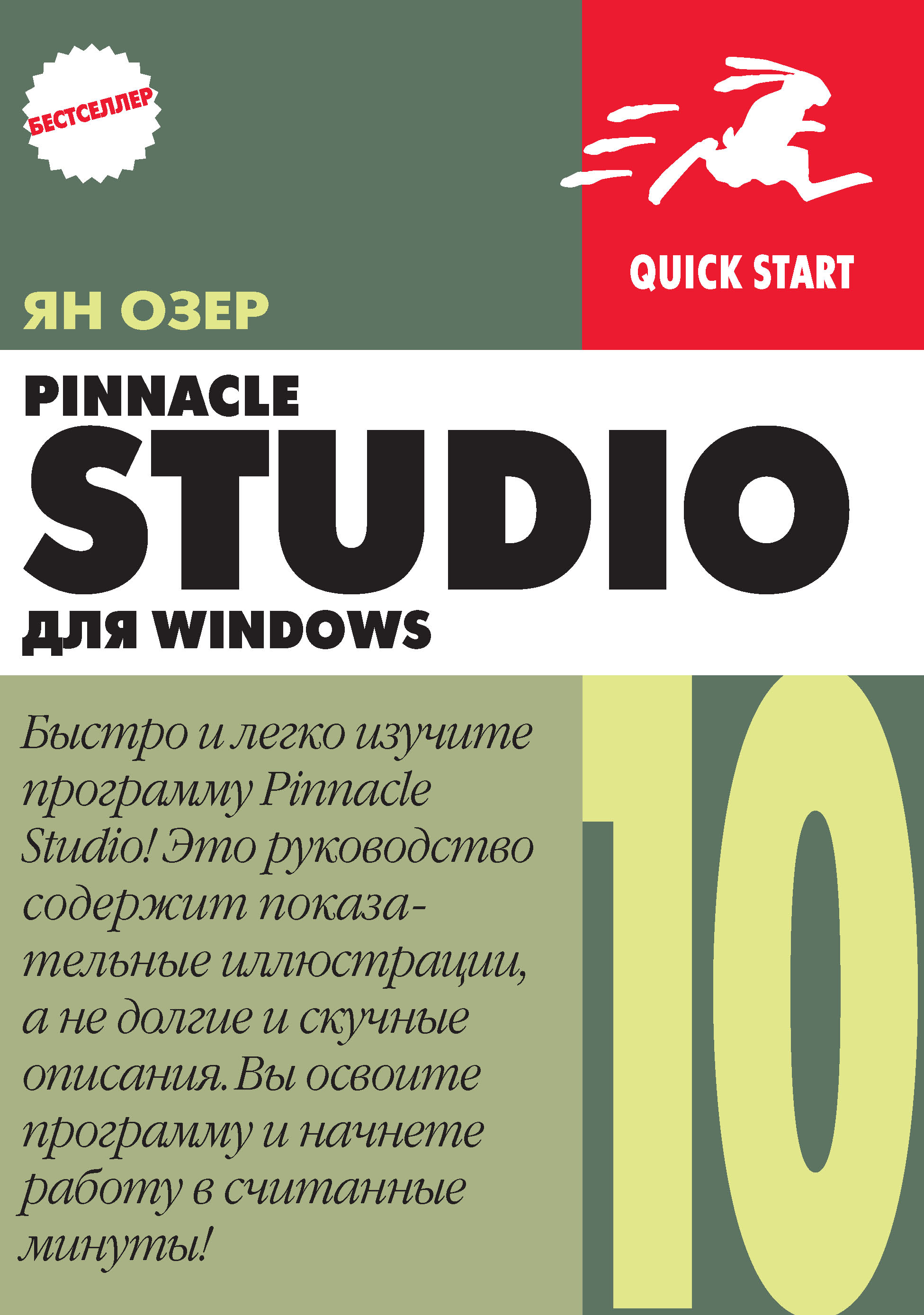 Ян Озер Pinnacle Studio 10 для Windows ян озер pinnacle studio 10 для windows isbn 5 94074 302 1