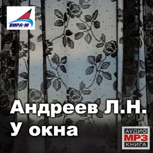 цена на Леонид Андреев У окна. Рассказы
