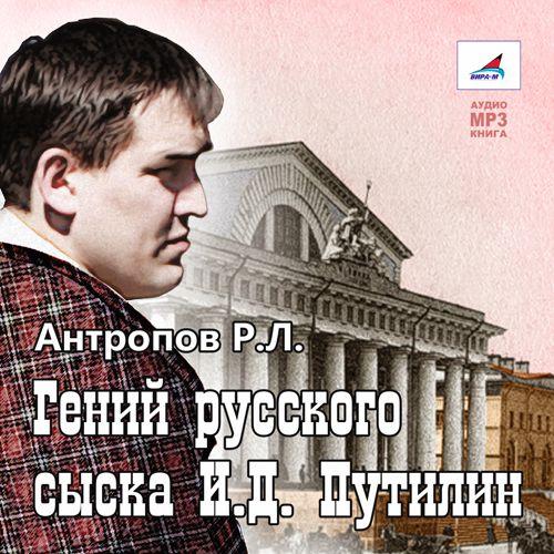 Роман Антропов Гений русского сыска the constant nymph