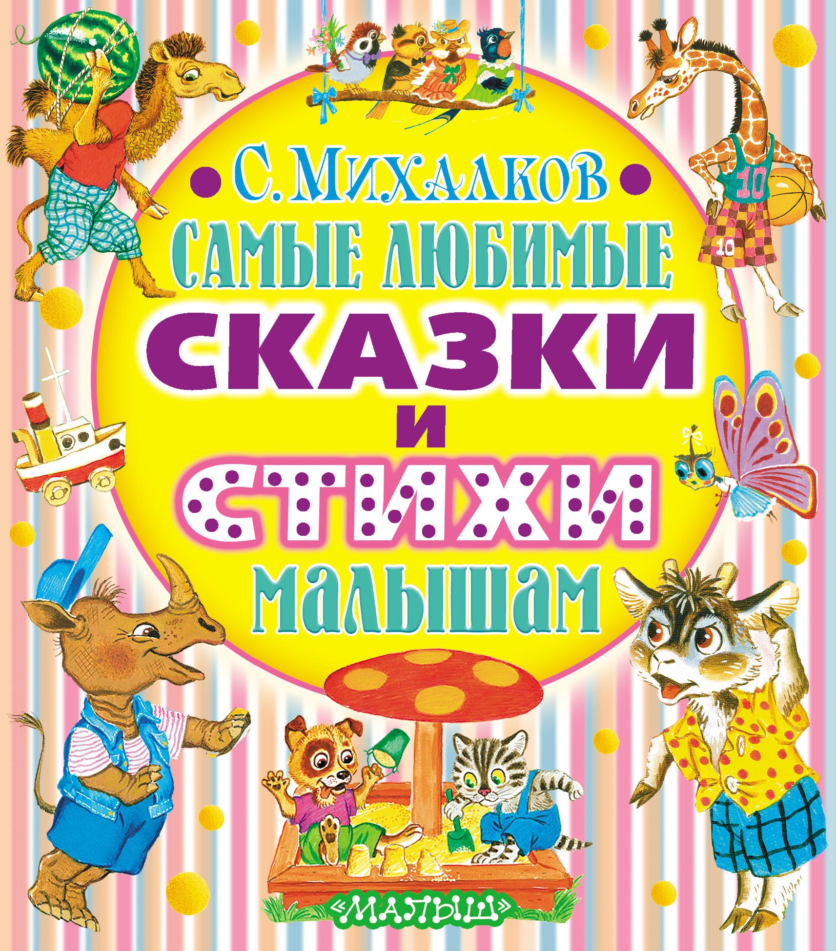 Сергей Михалков Самые любимые сказки и стихи малышам bar stool