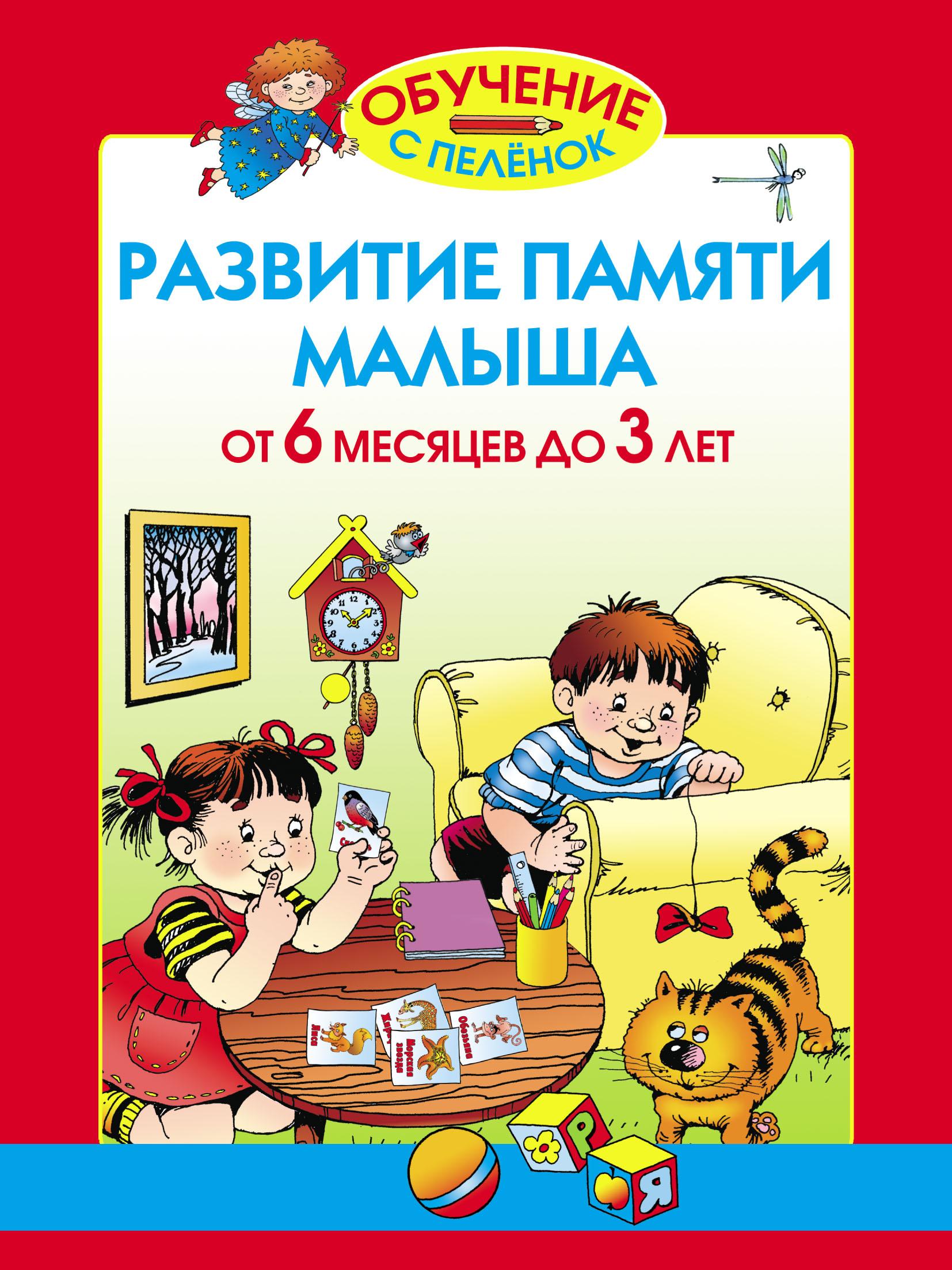 Олеся Жукова Развитие памяти малыша. От 6 месяцев до 3 лет жукова о первый учебник малыша от 6 месяцев до 3 лет isbn 9785271392252