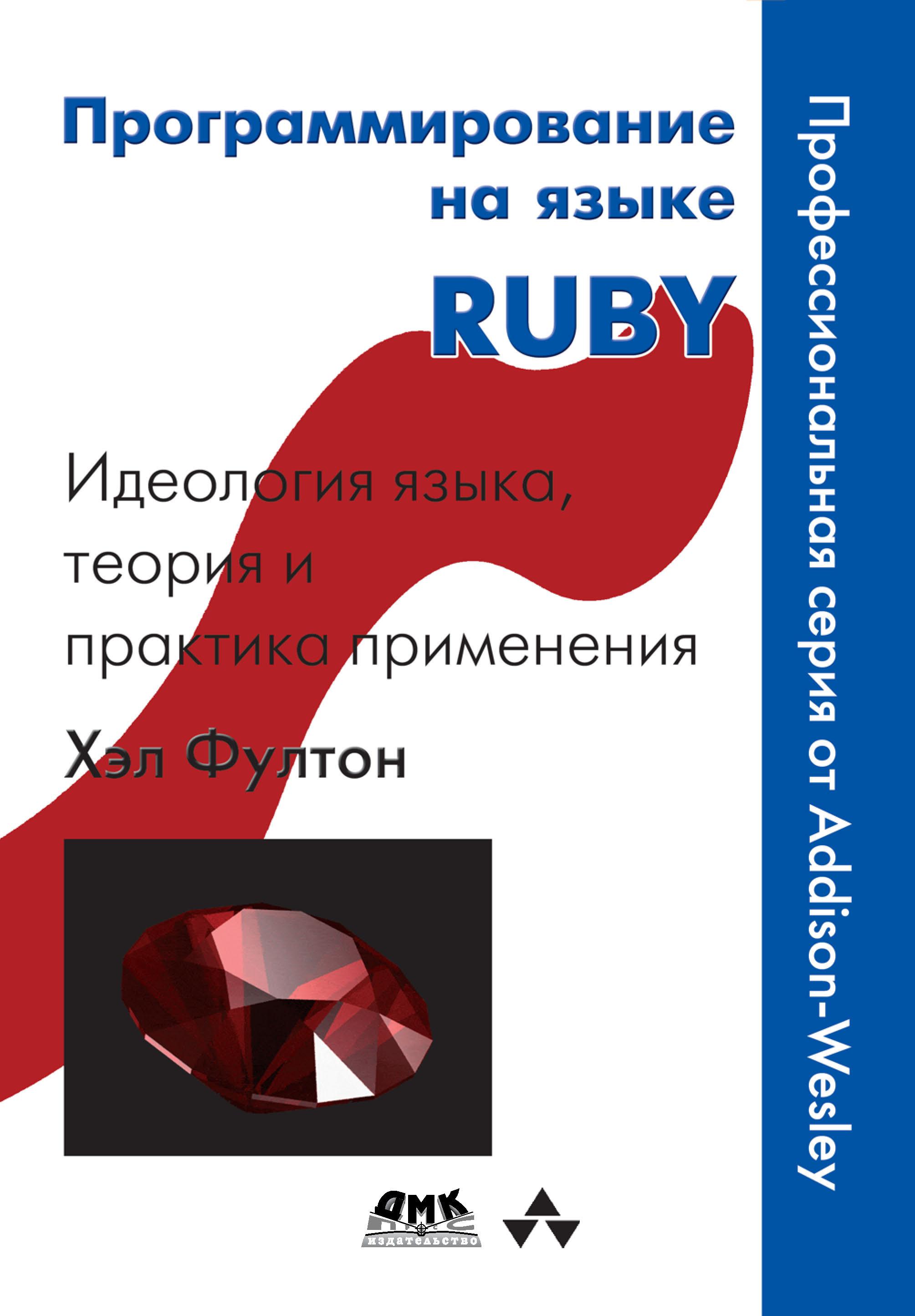 цена Хэл Фултон Программирование на языке Ruby онлайн в 2017 году