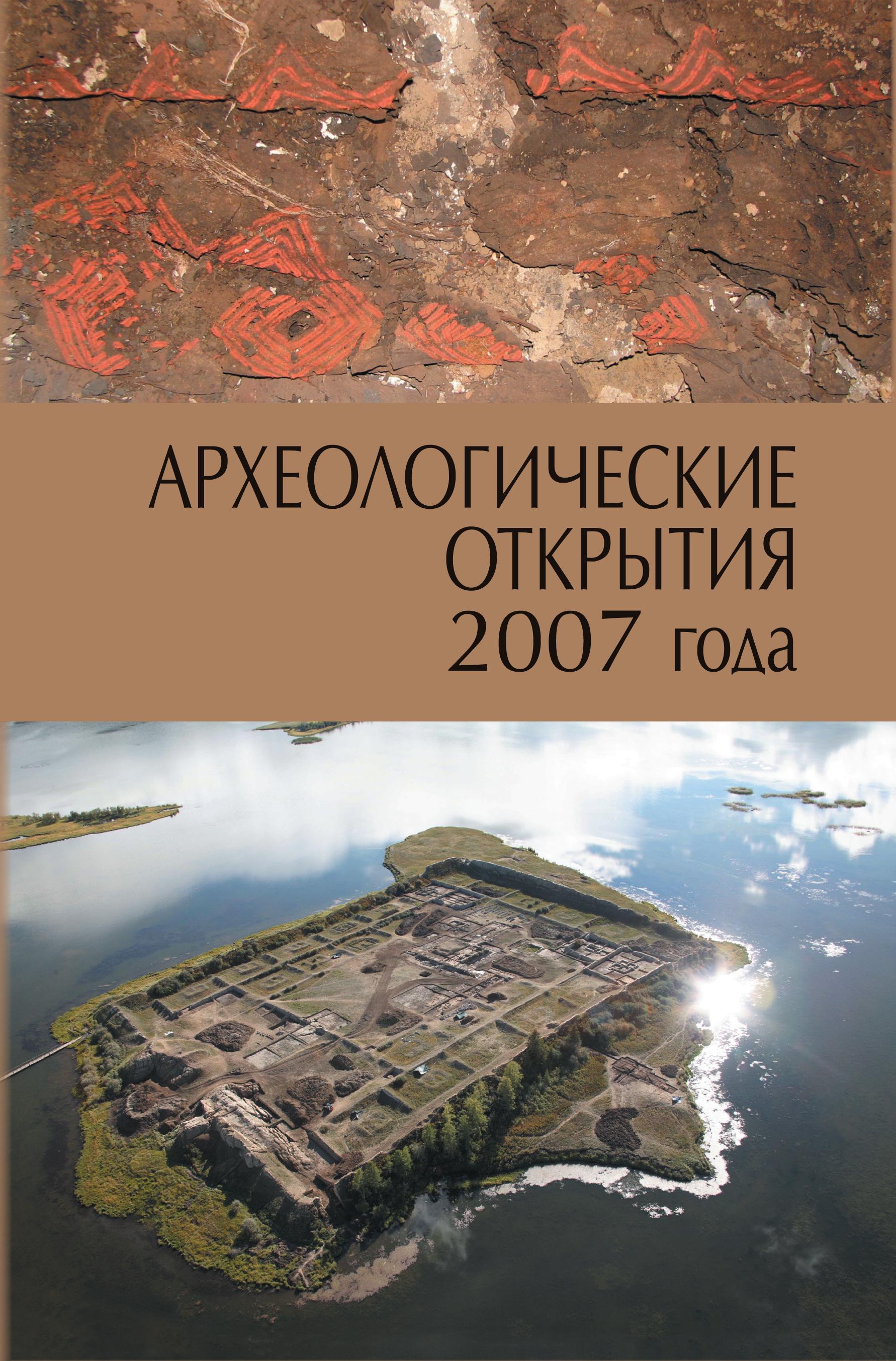 Сборник статей Археологические открытия 2007 года цена
