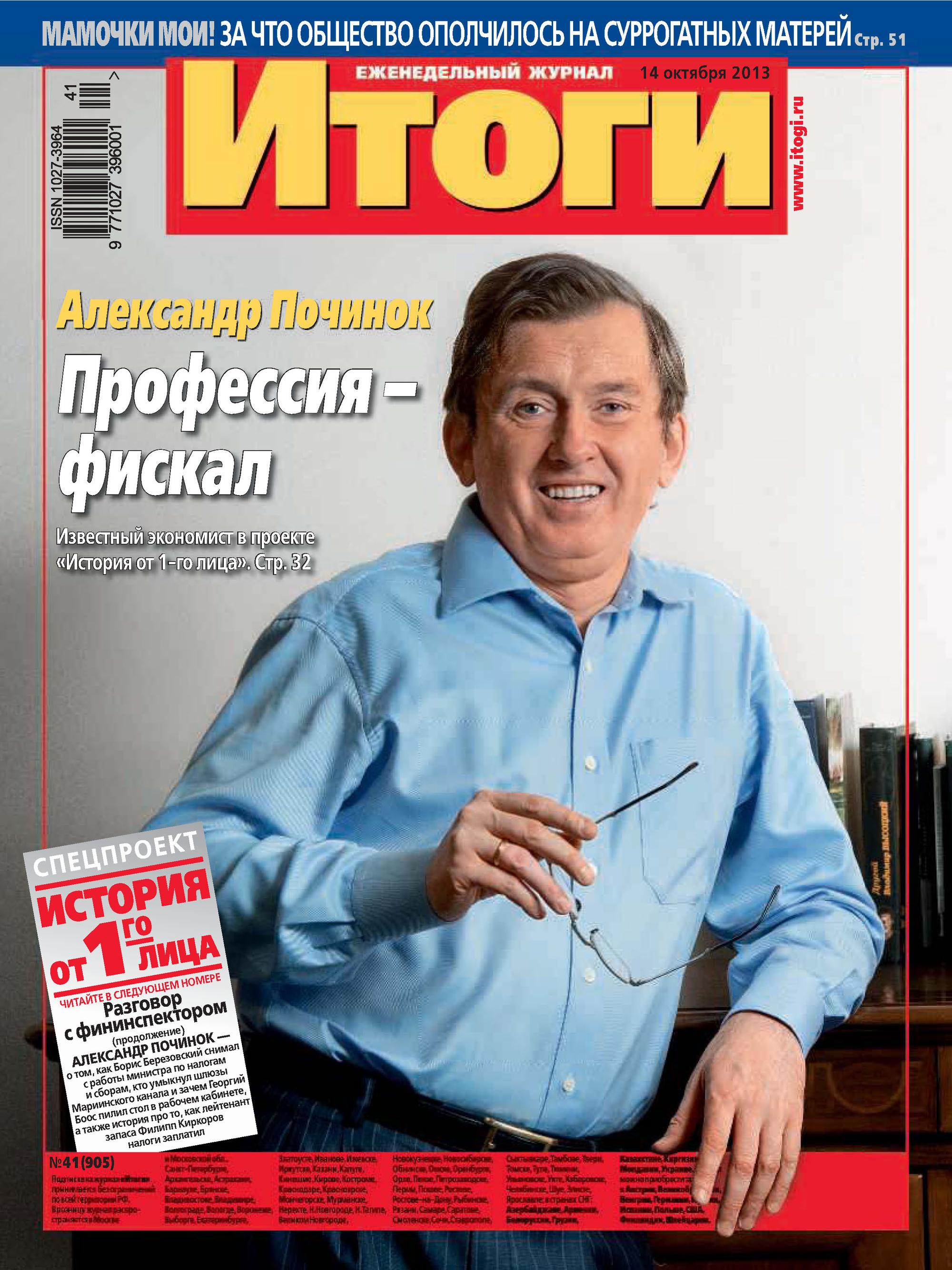 Отсутствует Журнал «Итоги» №41 (905) 2013 цена