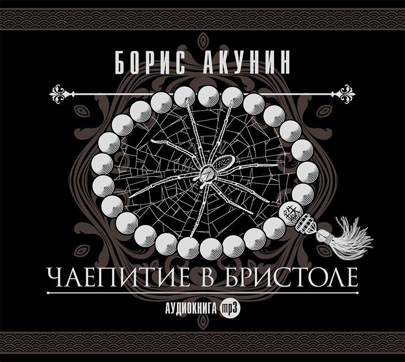купить Борис Акунин Чаепитие в Бристоле по цене 189 рублей
