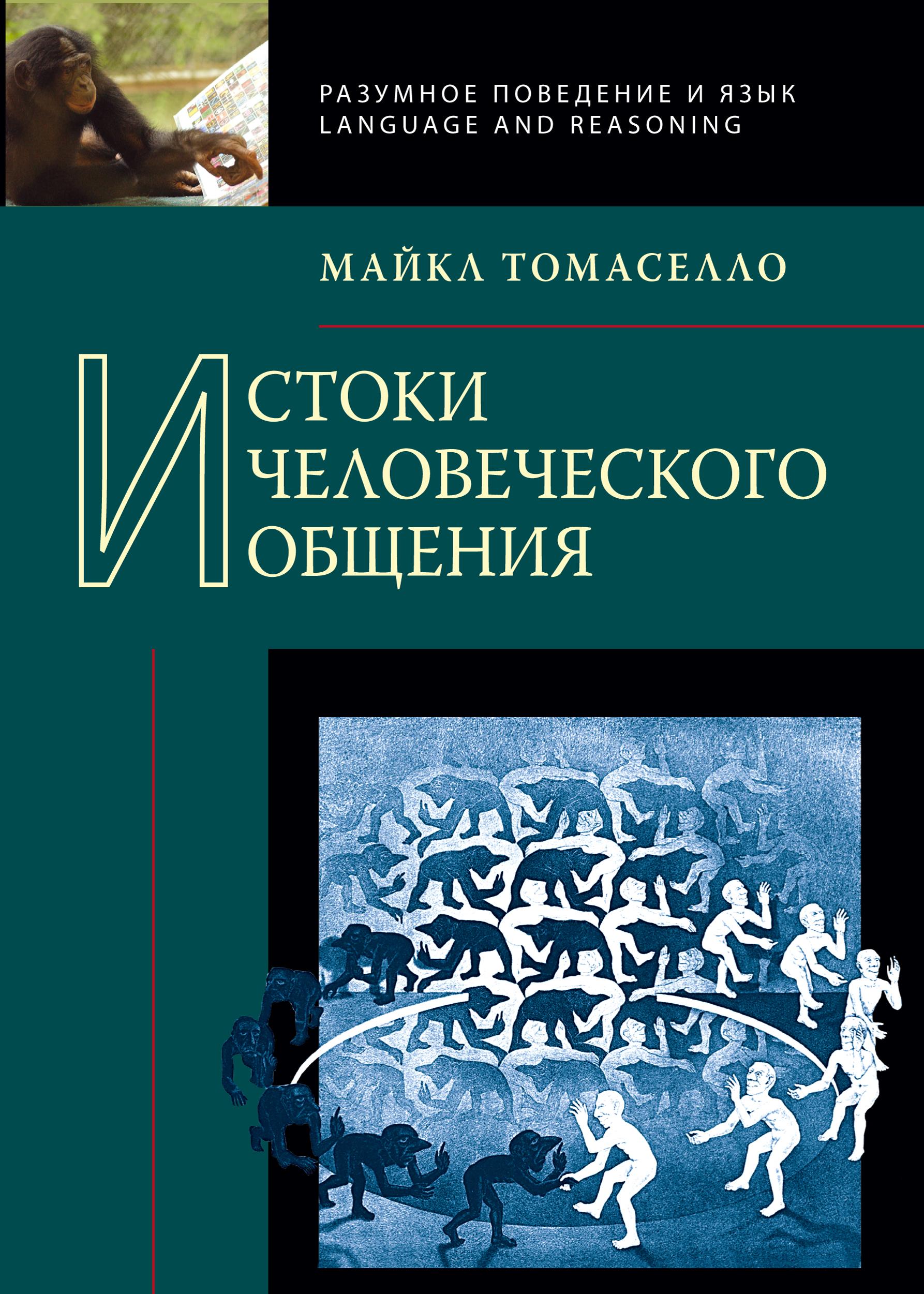 Майкл Томаселло Истоки человеческого общения