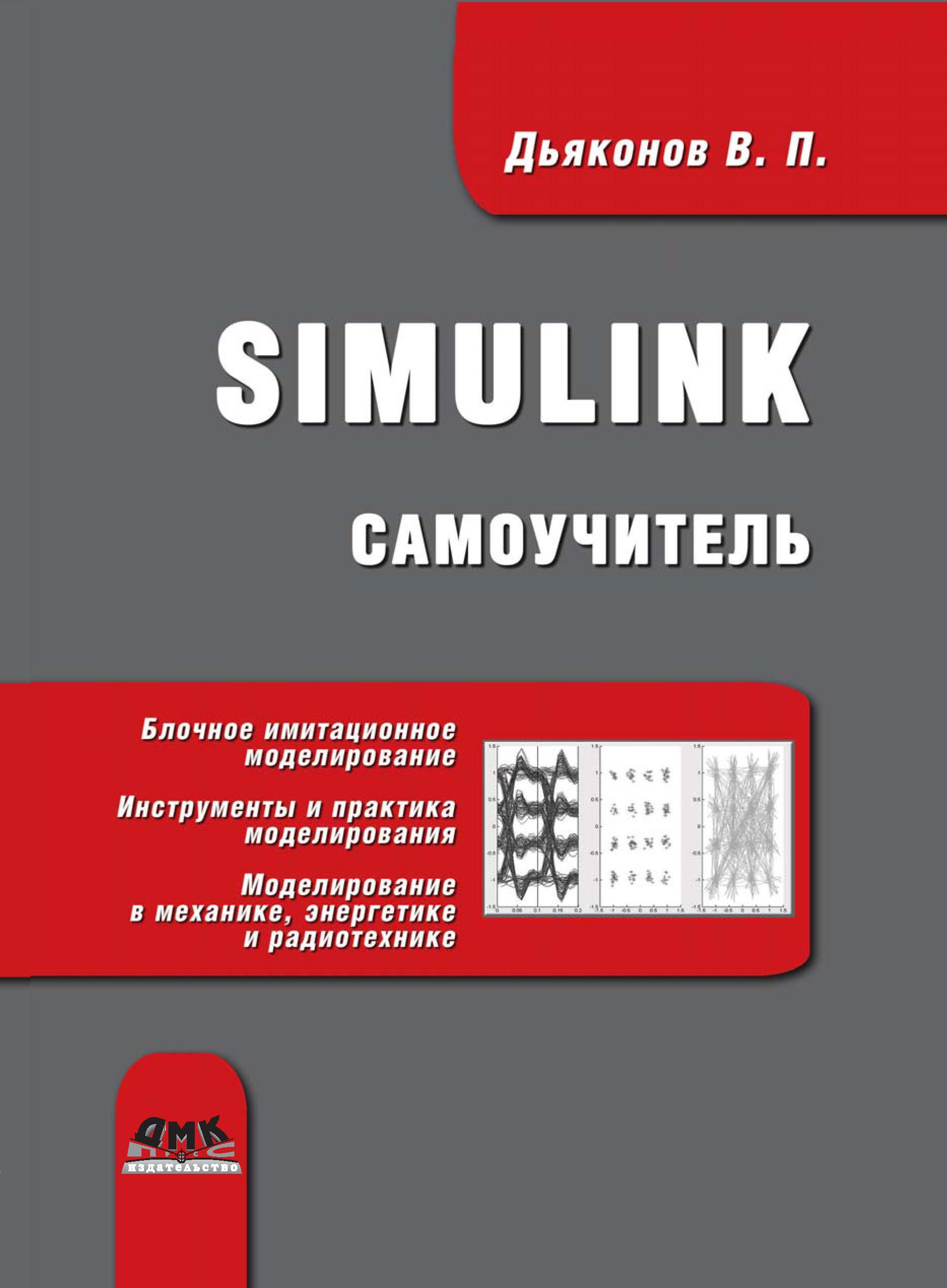 В. П. Дьяконов Simulink. Самоучитель в п дьяконов matlab r2006 2007 2008 simulink 5 6 7 основы применения