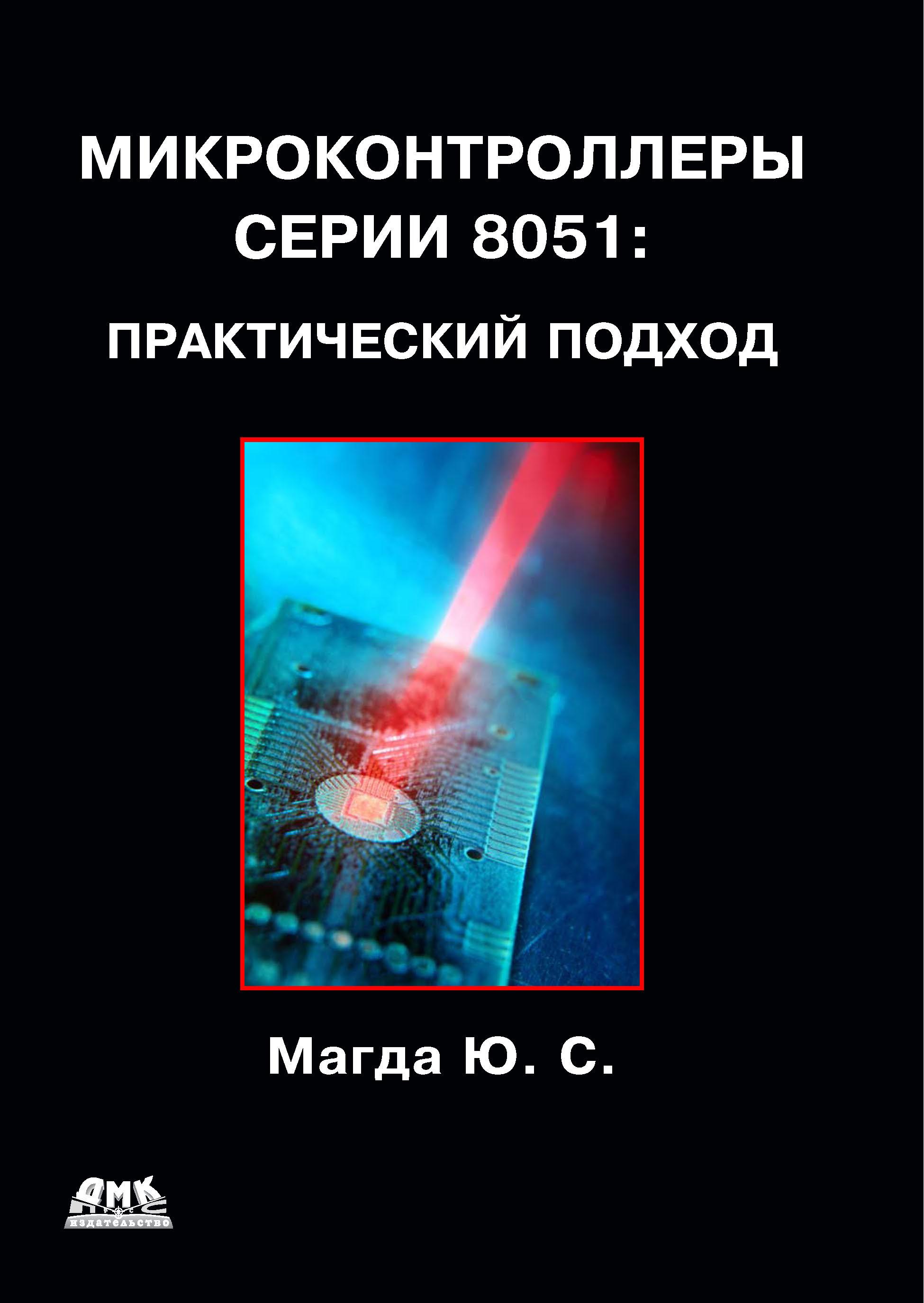 Юрий Магда Микроконтроллеры серии 8051: практический подход