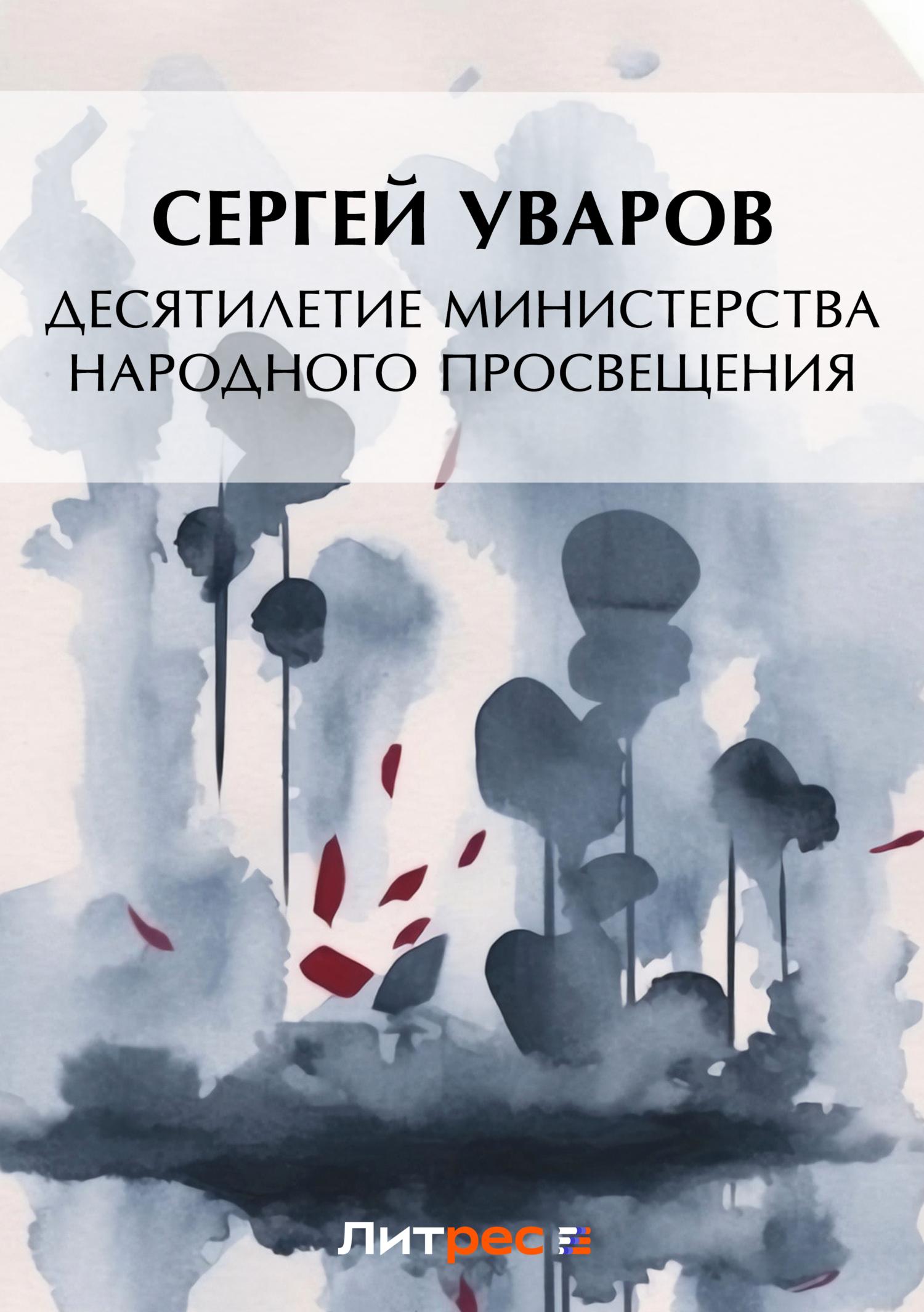 Десятилетие Министерства народного просвещения