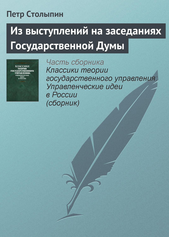 Петр Столыпин Из выступлений на заседаниях Государственной Думы