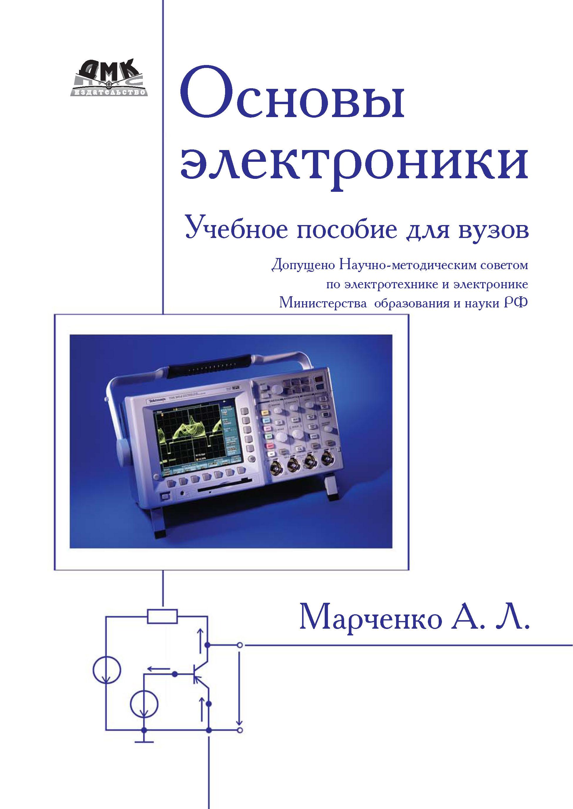 А. Л. Марченко Основы электроники. Учебное пособие для вузов