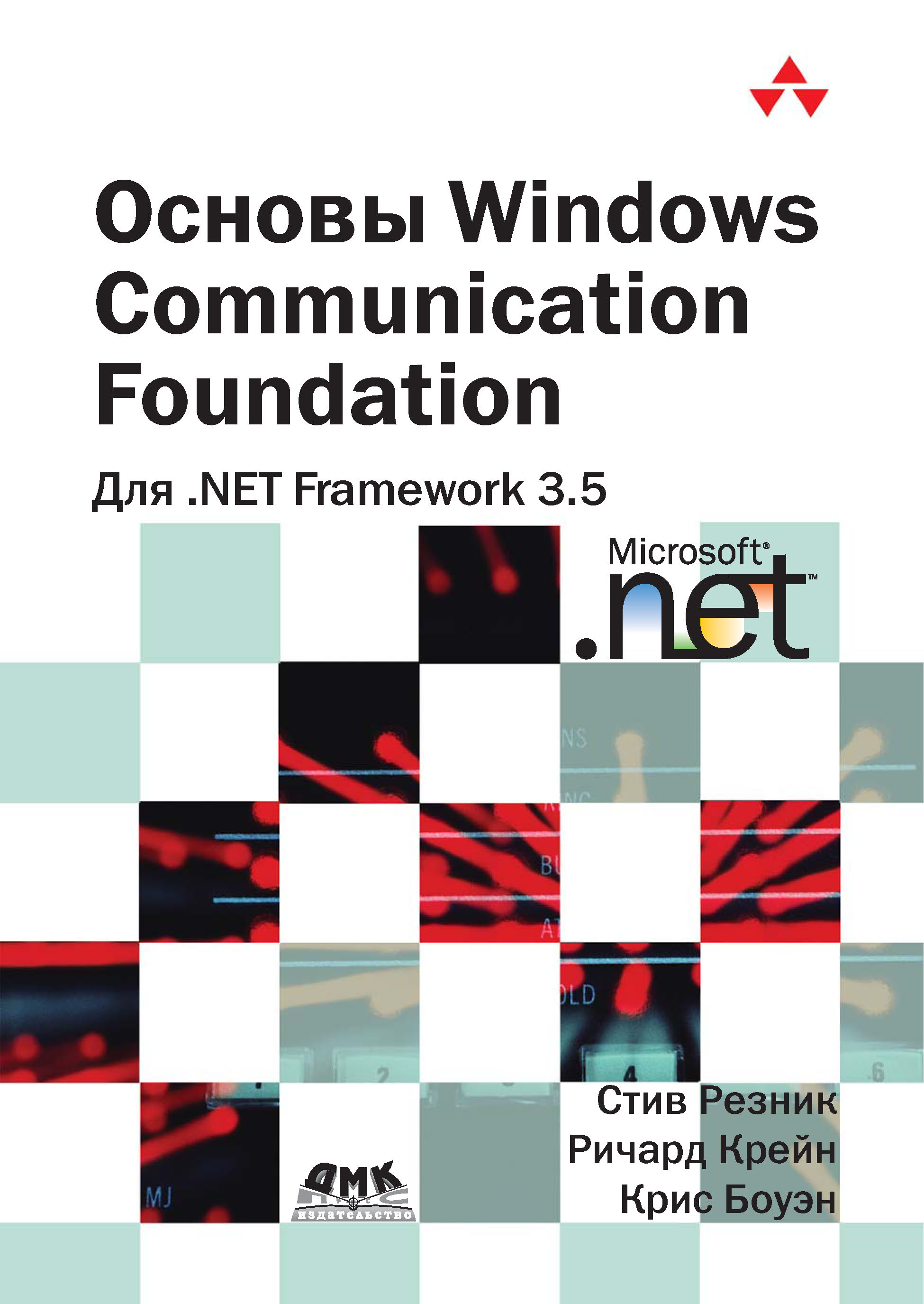 Стив Резник Основы Windows Communication Foundation для .NET Framework 3.5 стив резник основы windows communication foundation для net framework 3 5