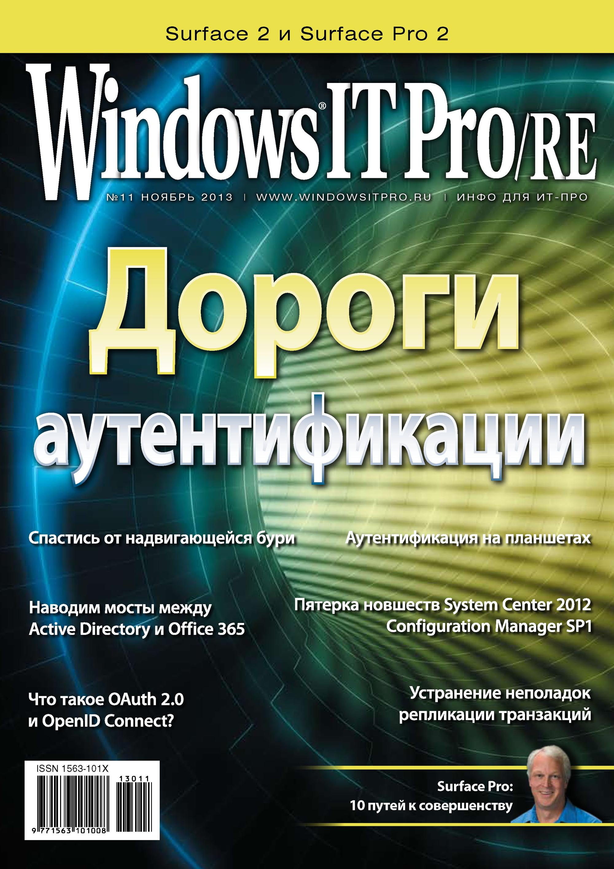 Открытые системы Windows IT Pro/RE №11/2013 steve seguis windows powershell 2 for dummies