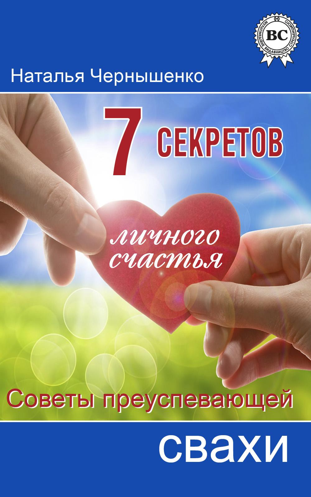 Наталья Чернышенко 7 секретов личного счастья. Советы преуспевающей свахи цены онлайн