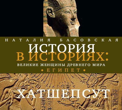 Наталия Басовская Великие женщины древнего Египта. Царица Хатшепсут лана ладынина блудный сын
