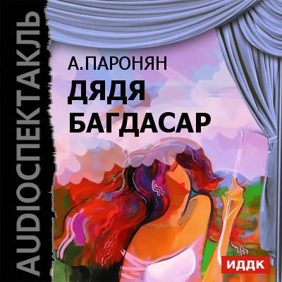 Дядя Багдасар (спектакль) ( Акоп Паронян  )