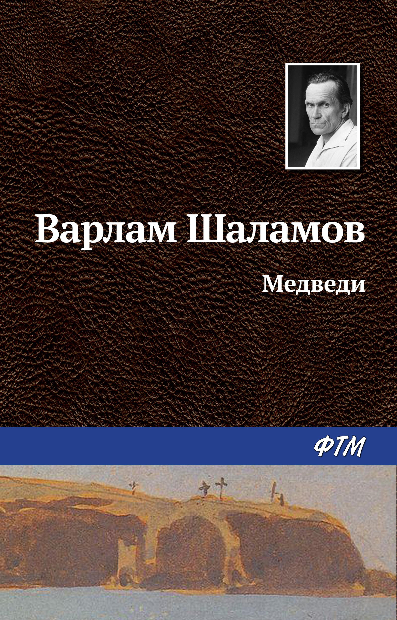 Варлам Шаламов Медведи