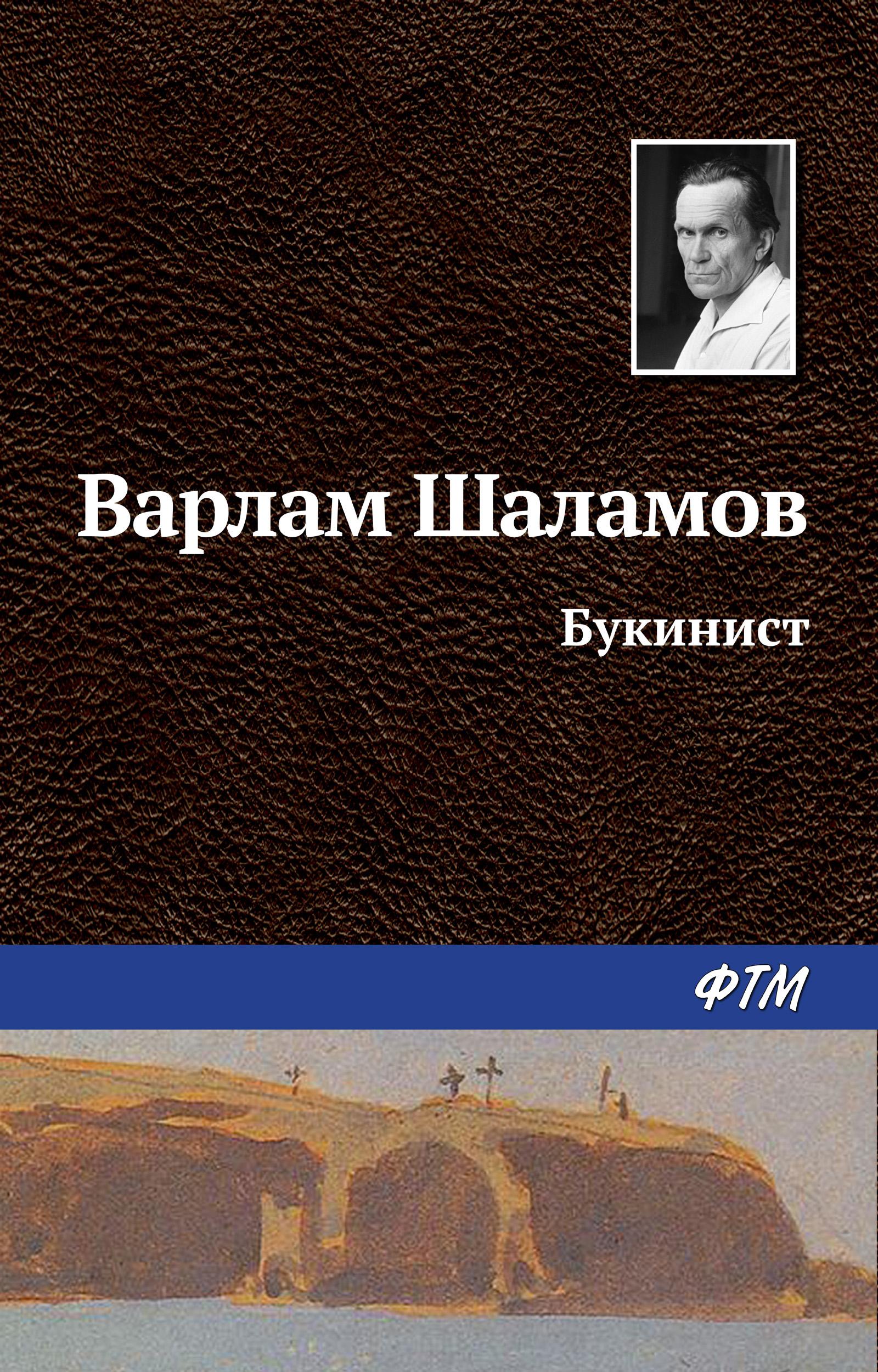 Варлам Шаламов Букинист