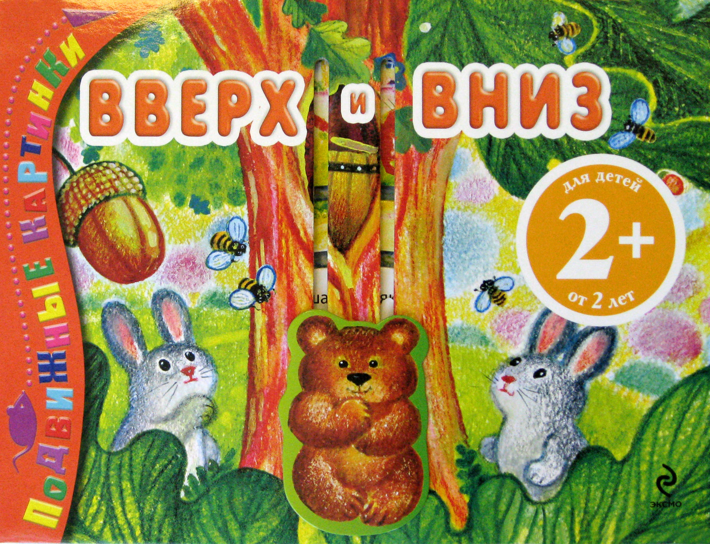 Елена Янушко Вверх и вниз jenny dooley virginia evans happy rhymes 2 nursery rhymes and songs pupil s book