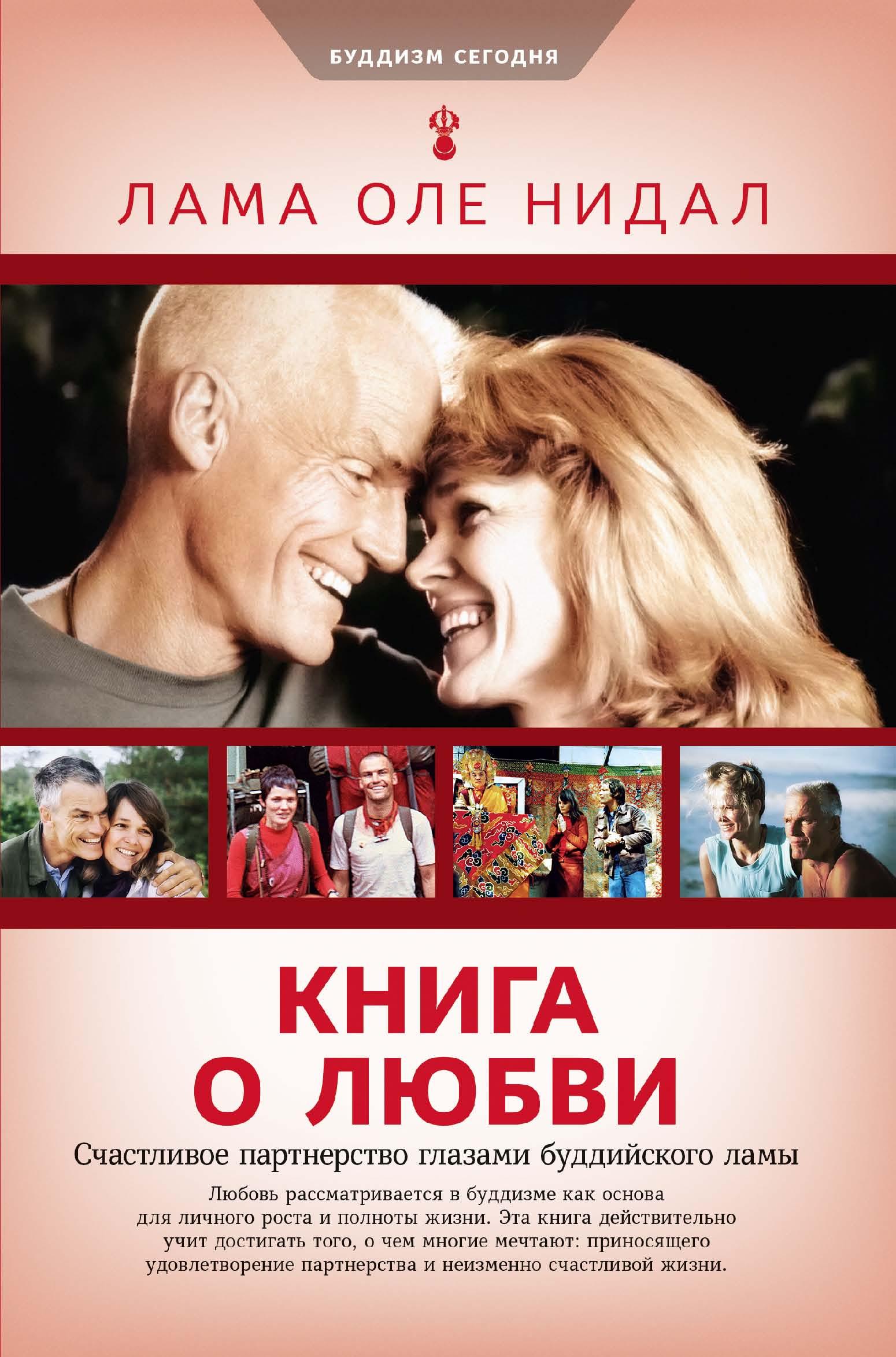 Лама Оле Нидал, Елена Леонтьева «Книга о любви. Счастливое партнерство глазами буддийского ламы»