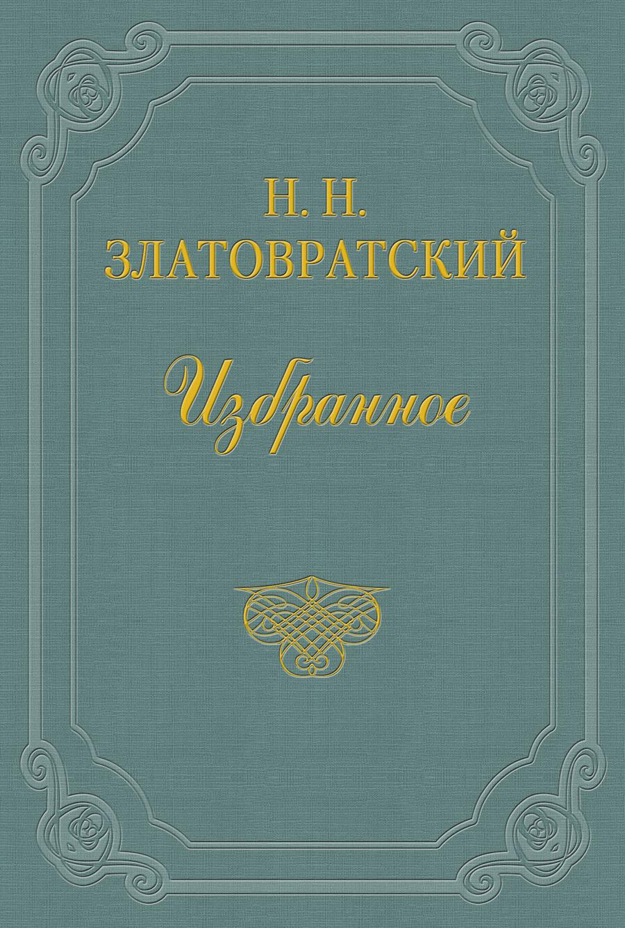 Николай Златовратский Безумец николай златовратский мечтатели