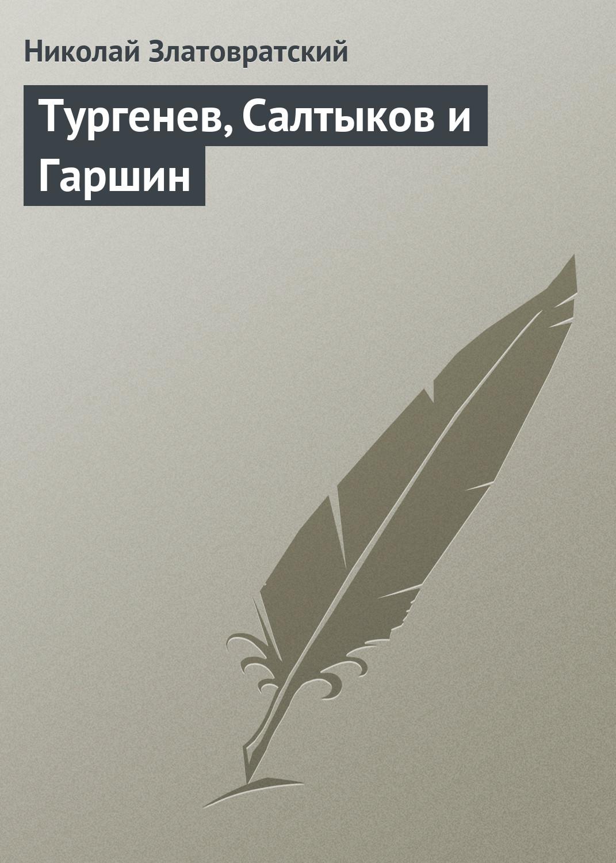 Тургенев, Салтыков и Гаршин