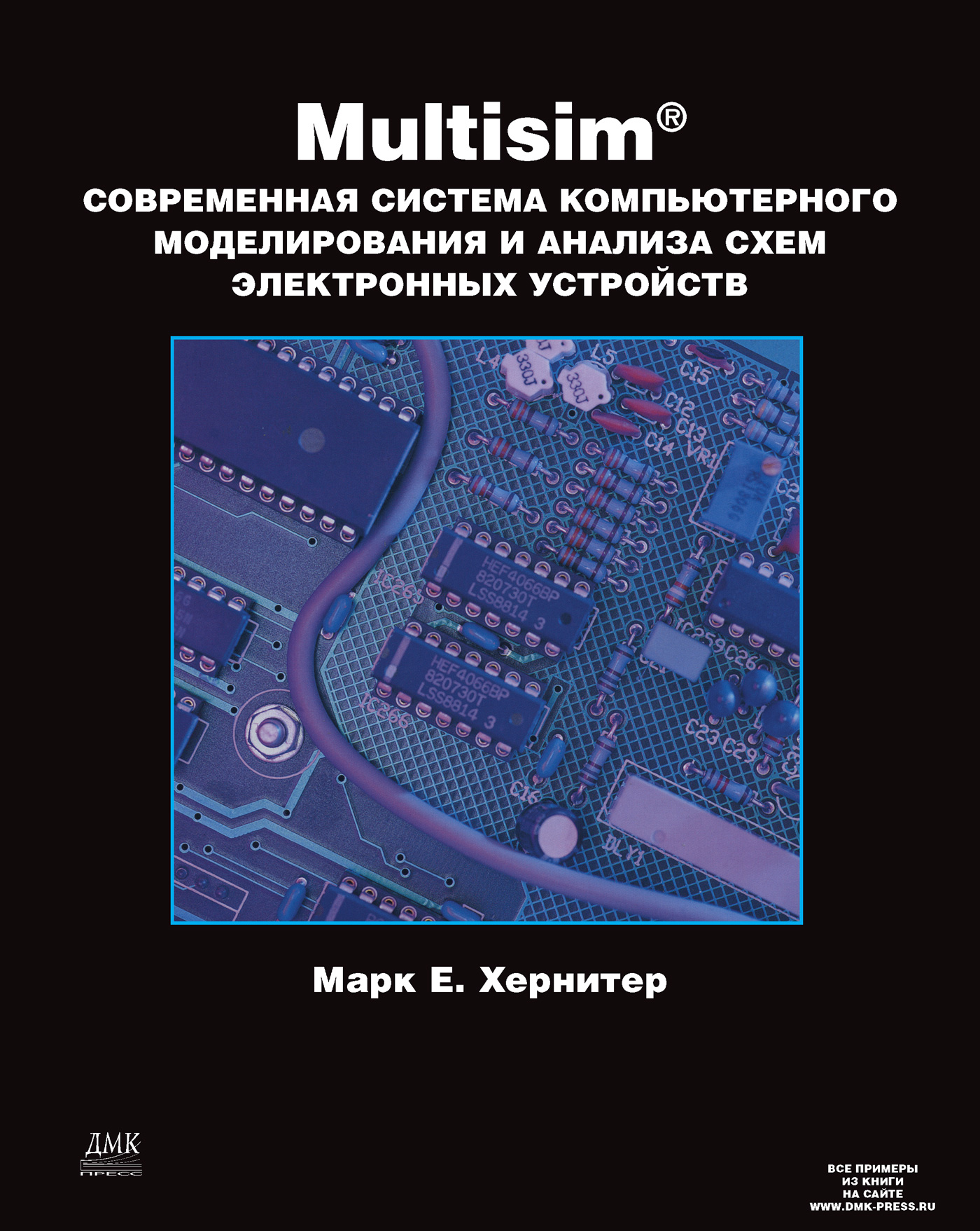 Марк Хернитер «Multisim. Современная система компьютерного моделирования и анализа схем электронных устройств»