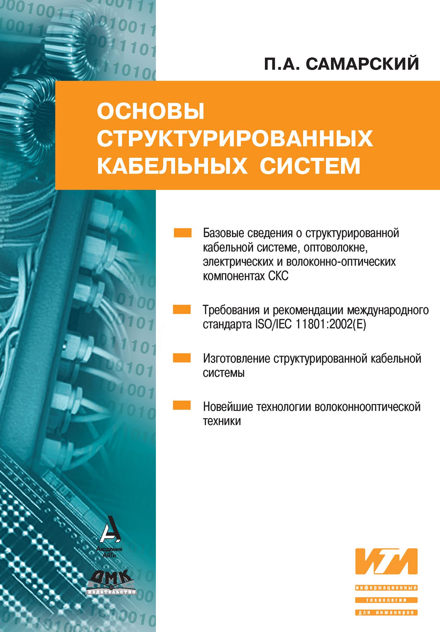 Павел Самарский Основы структурированных кабельных систем семенов а б структурированные кабельные системы 5 е изд
