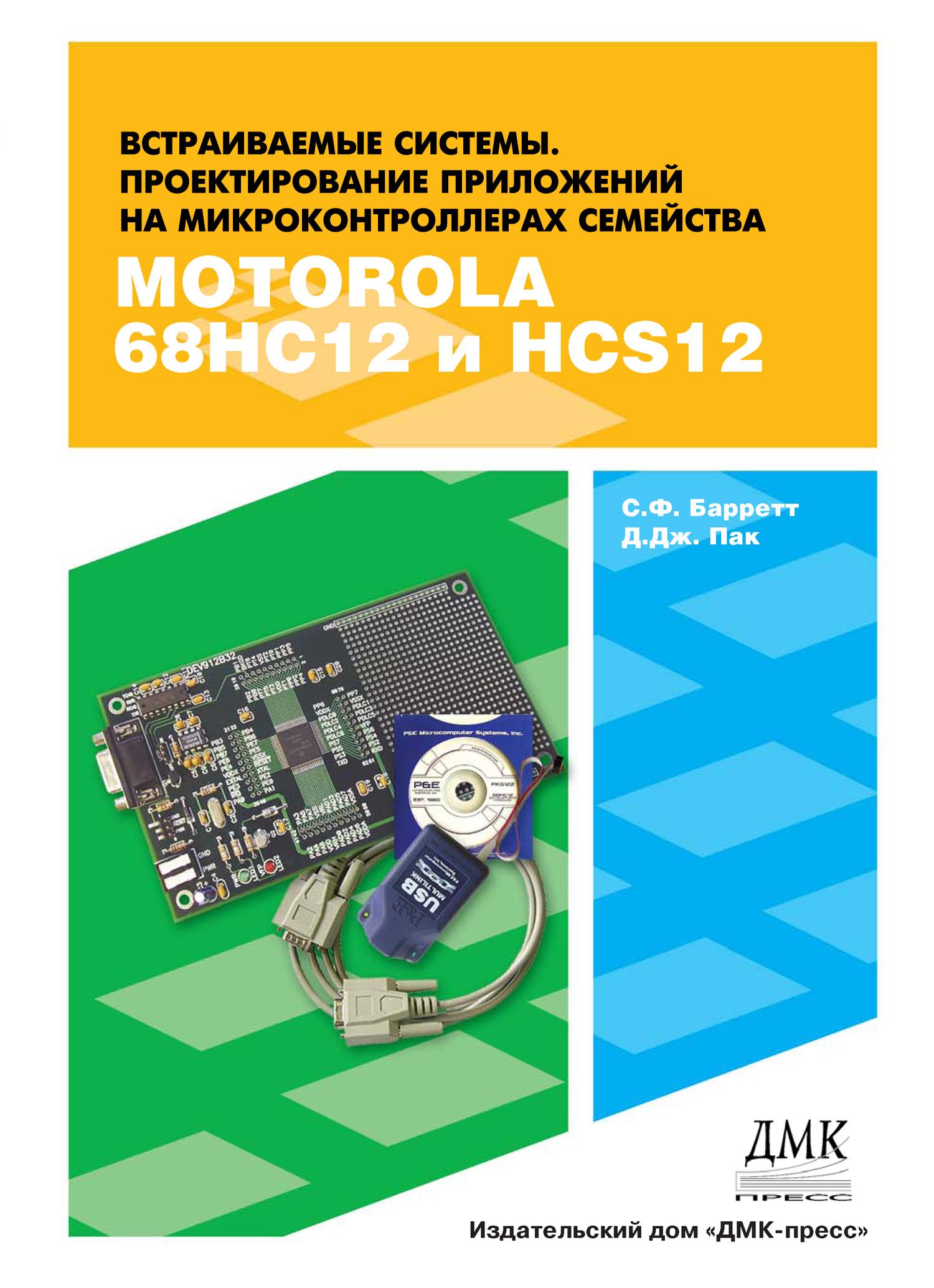 Стивен Баррет, Даниэль Пак «Встраиваемые системы. Проектирование приложений на микроконтроллерах семейства 68НС12 / НСS12 с применением языка С»