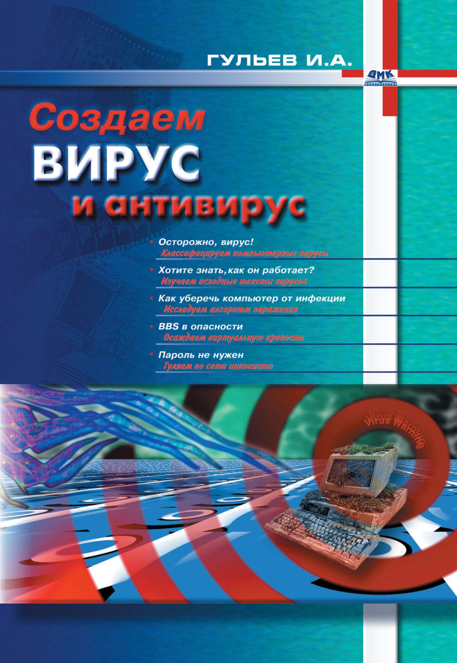 Игорь Гульев «Создаем вирус и антивирус»