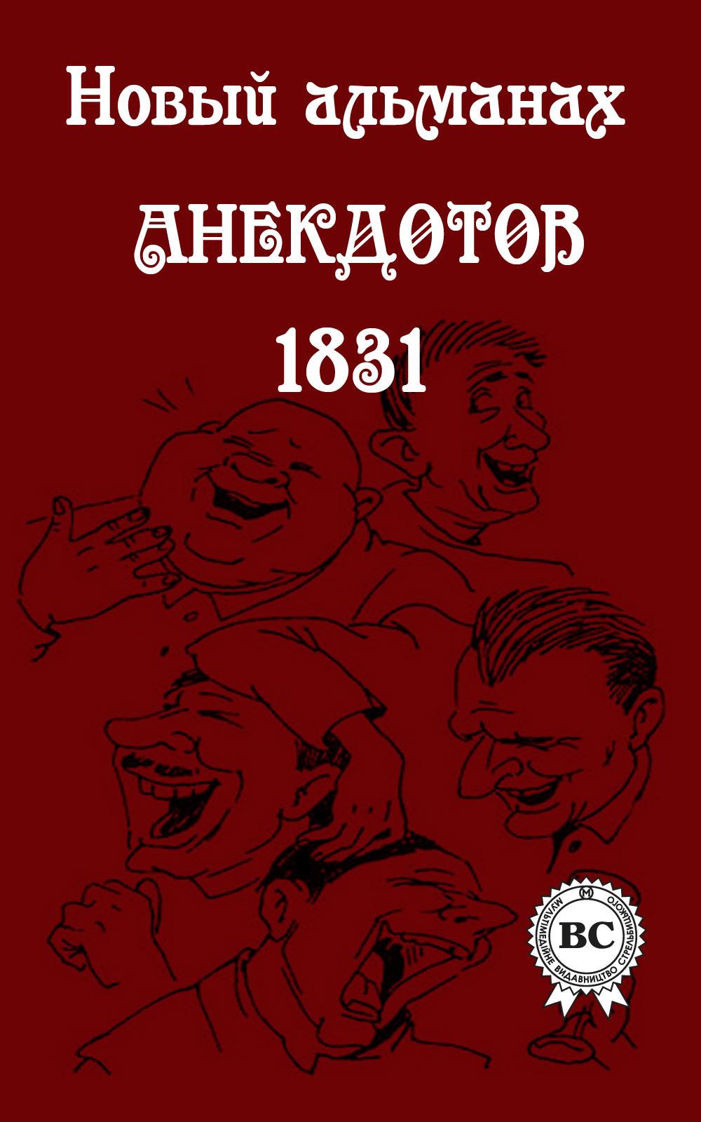 novyy almanakh anekdotov 1831 goda