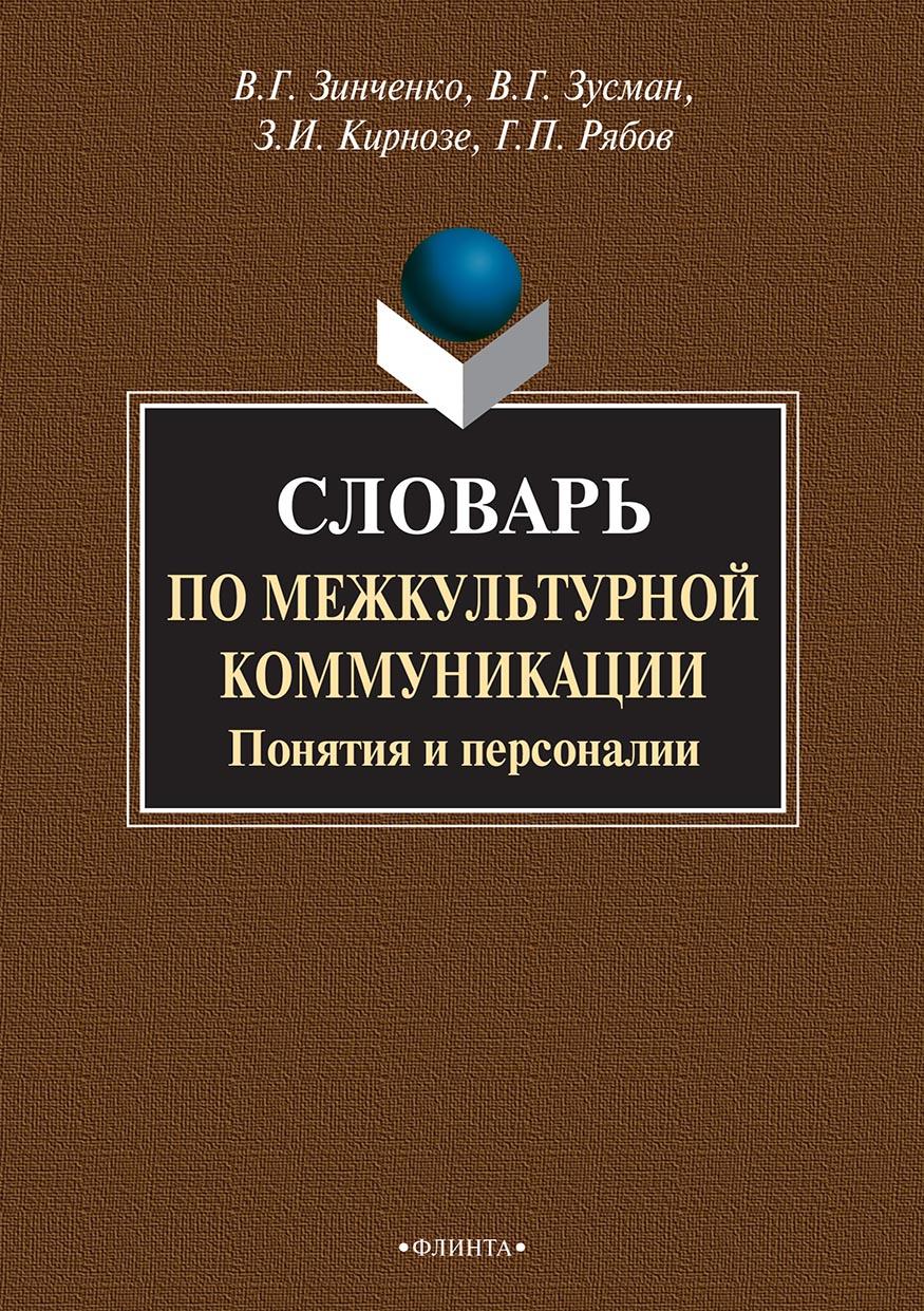 З. И. Кирнозе Словарь по межкультурной коммуникации. Понятия и персоналии