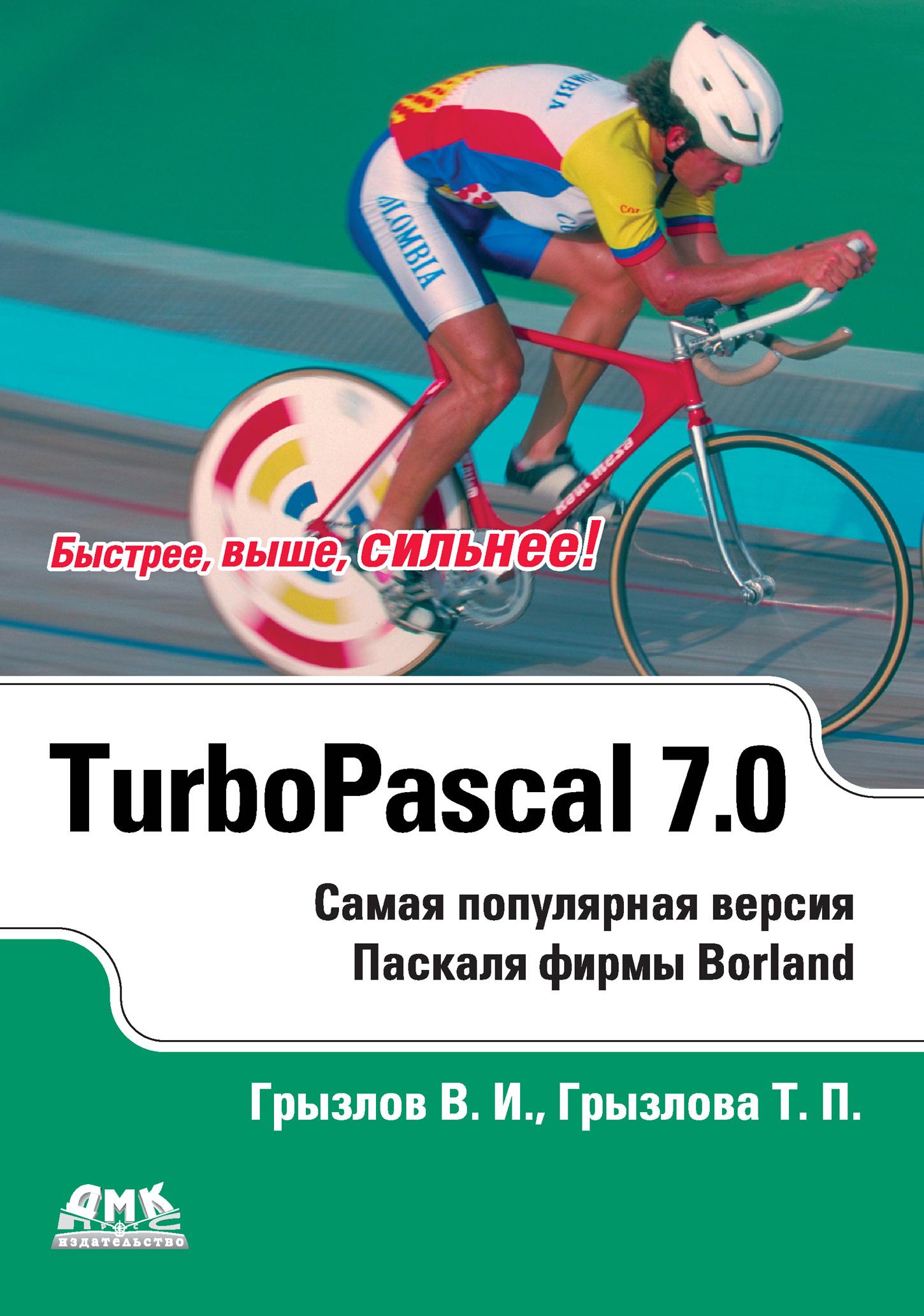 В. Грызлов, Т. Грызлова «Турбо Паскаль 7.0»