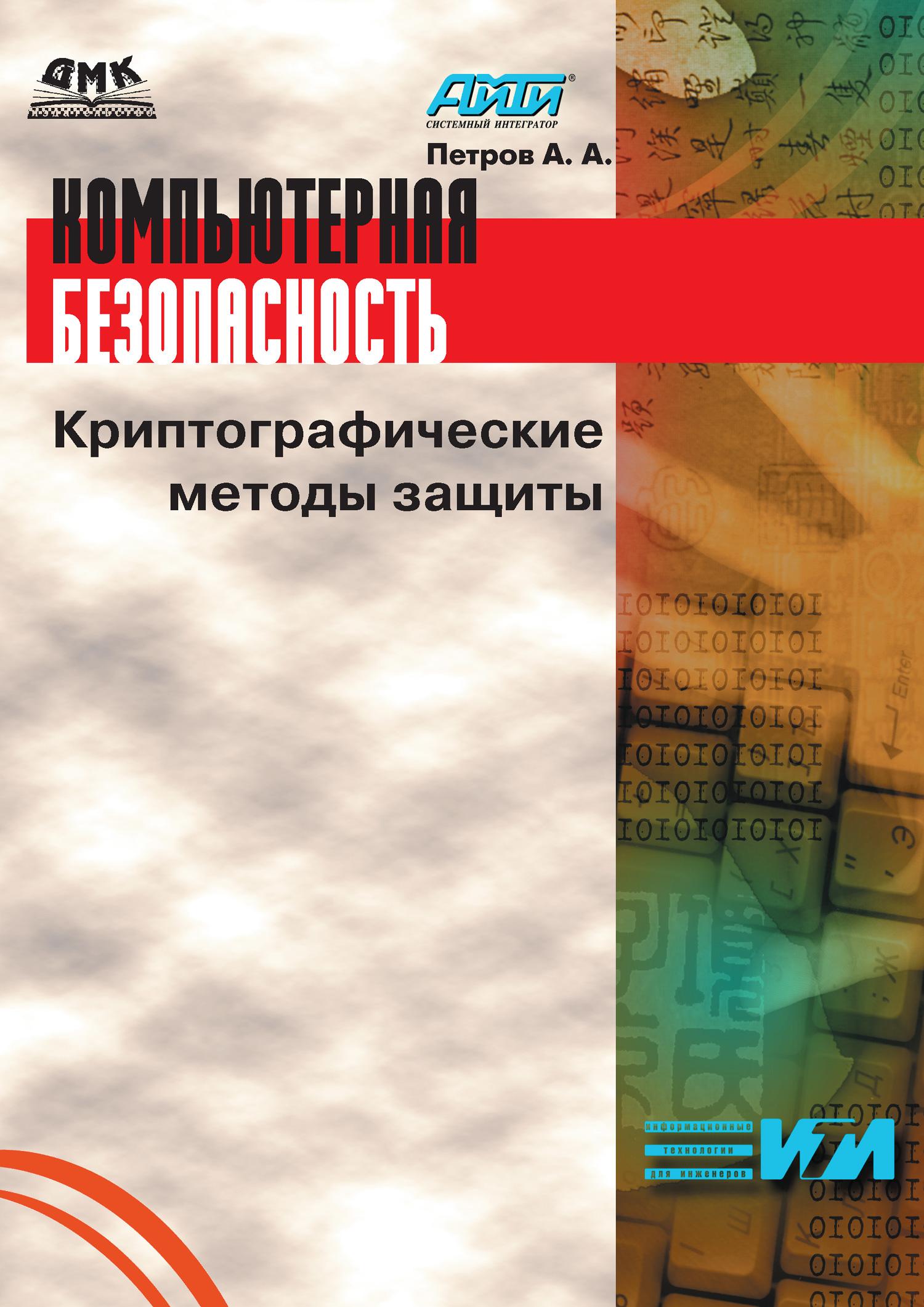 Алексей Петров «Компьютерная безопасность. Криптографические методы защиты»