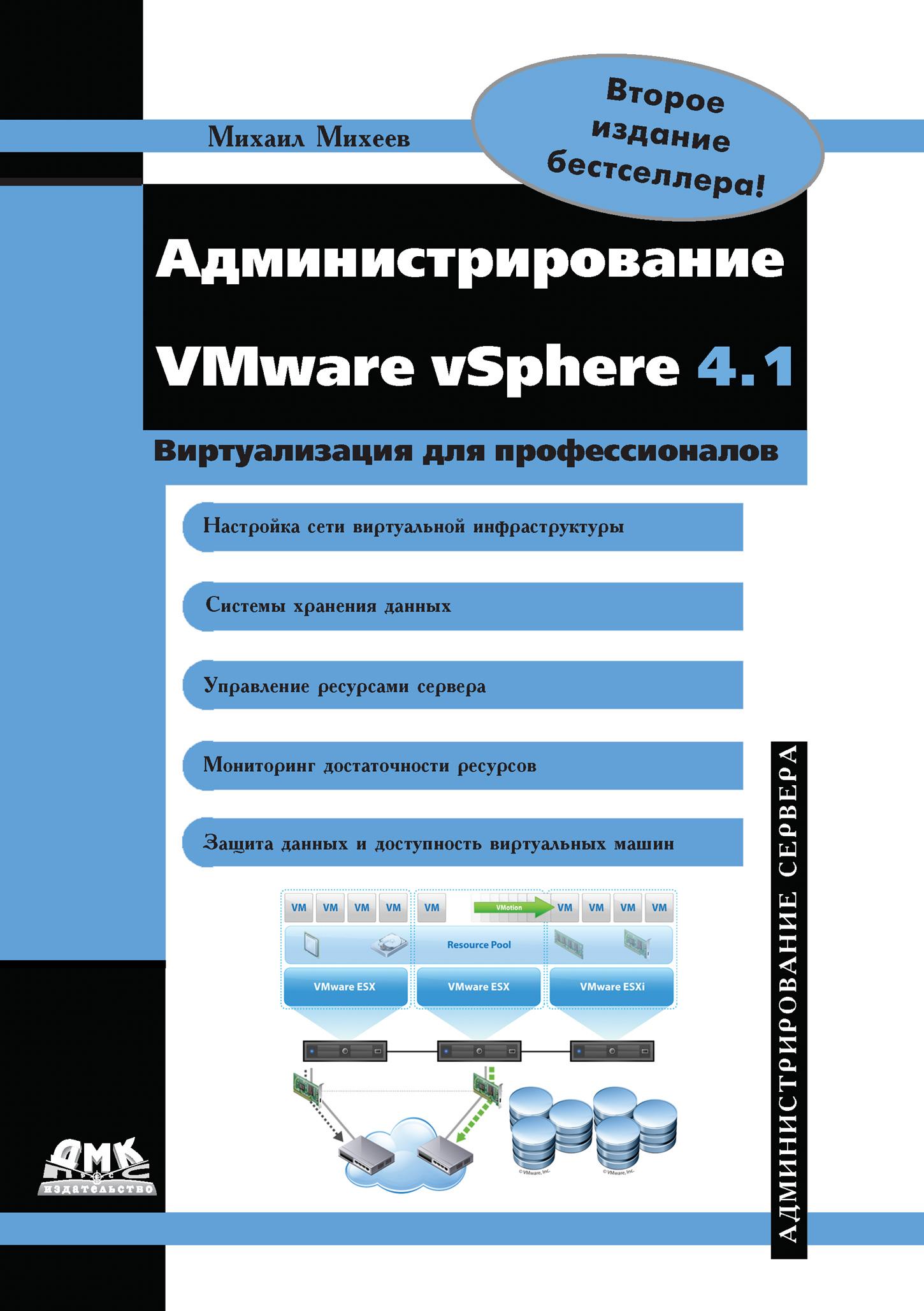 Михаил Михеев «Администрирование VMware vSphere 4.1»