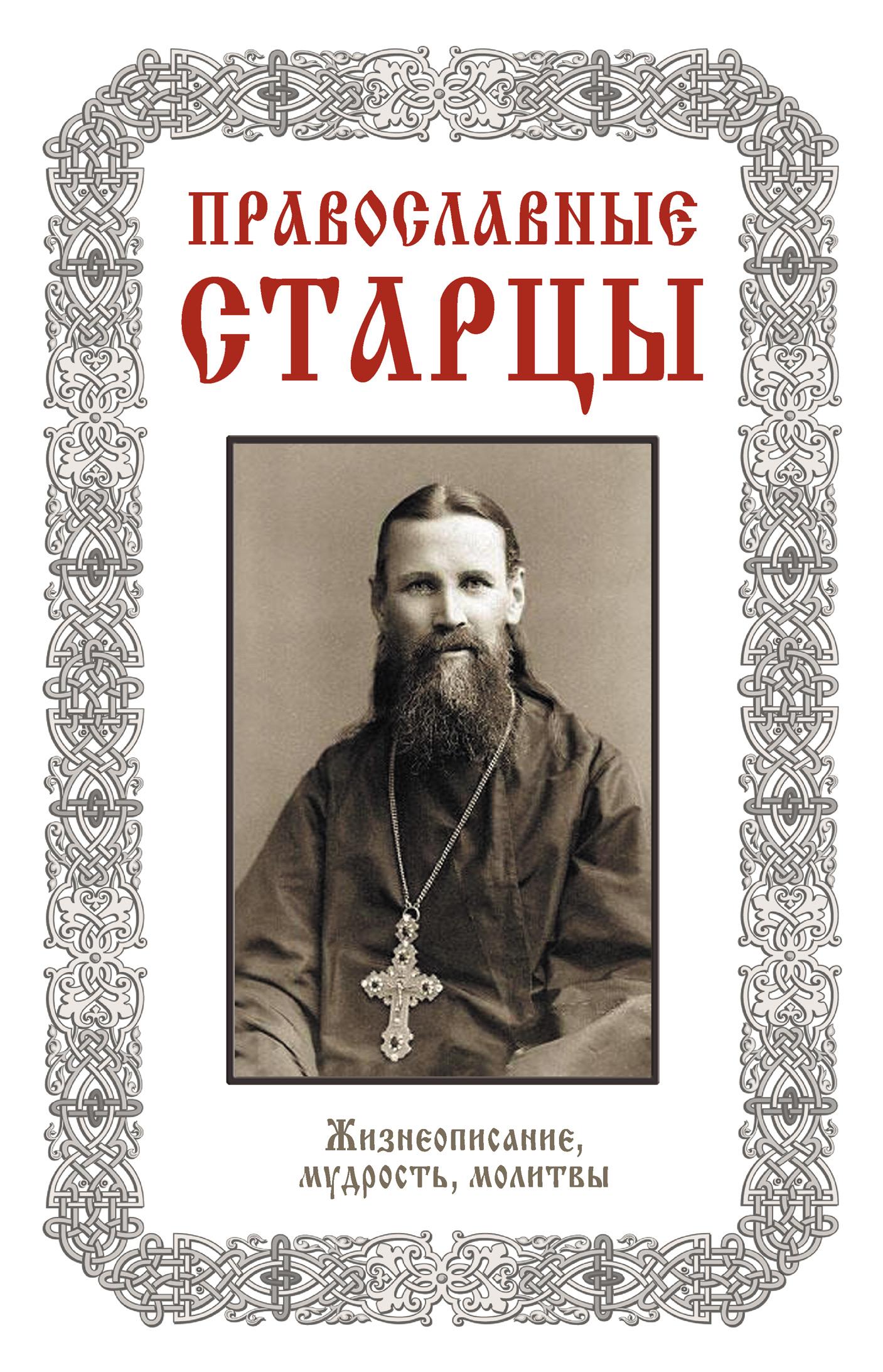 Отсутствует Православные старцы: Жизнеописание, мудрость, молитвы