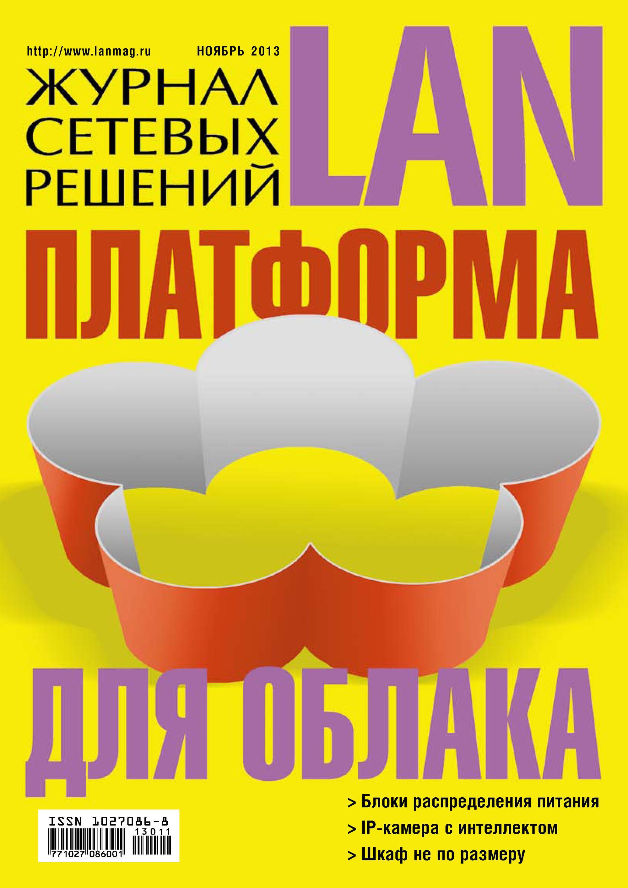 Открытые системы Журнал сетевых решений / LAN №11/2013 атс