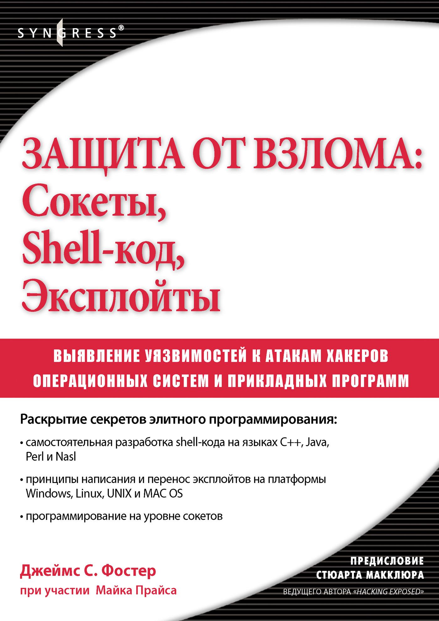 Джеймс Фостер «Защита от взлома: сокеты, shell-код, эксплойты»