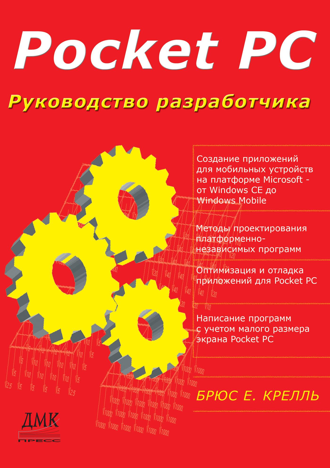 Брюс Крелль «Pocket PC. Руководство разработчика»