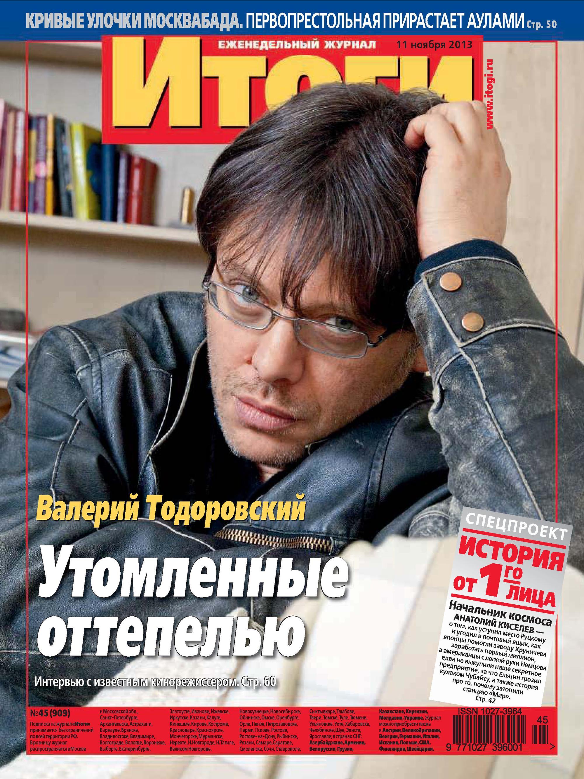 Отсутствует Журнал «Итоги» №45 (909) 2013 отсутствует журнал человек без границ 2 03 2006