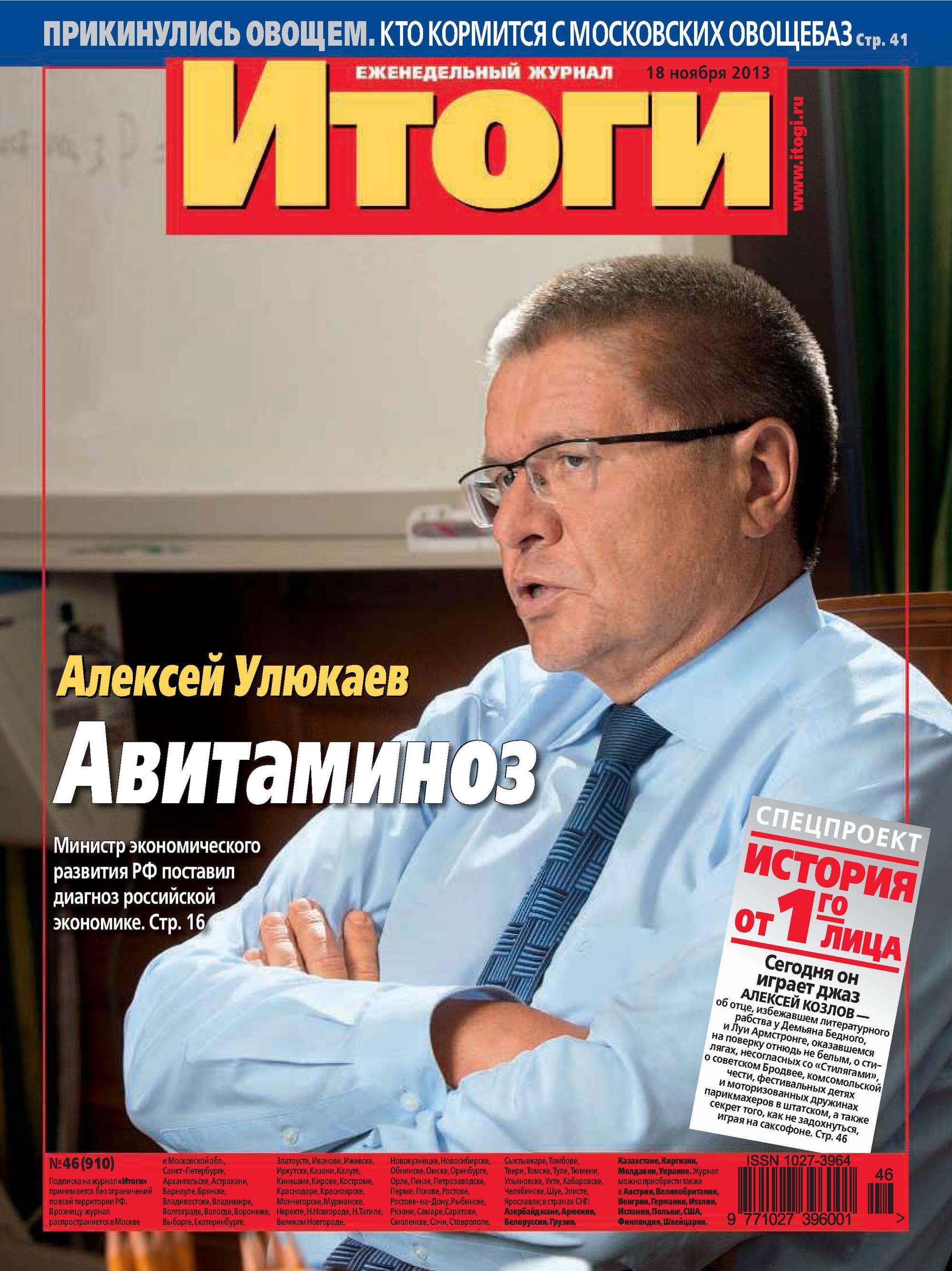 Отсутствует Журнал «Итоги» №46 (910) 2013 отсутствует журнал итоги 32 896 2013