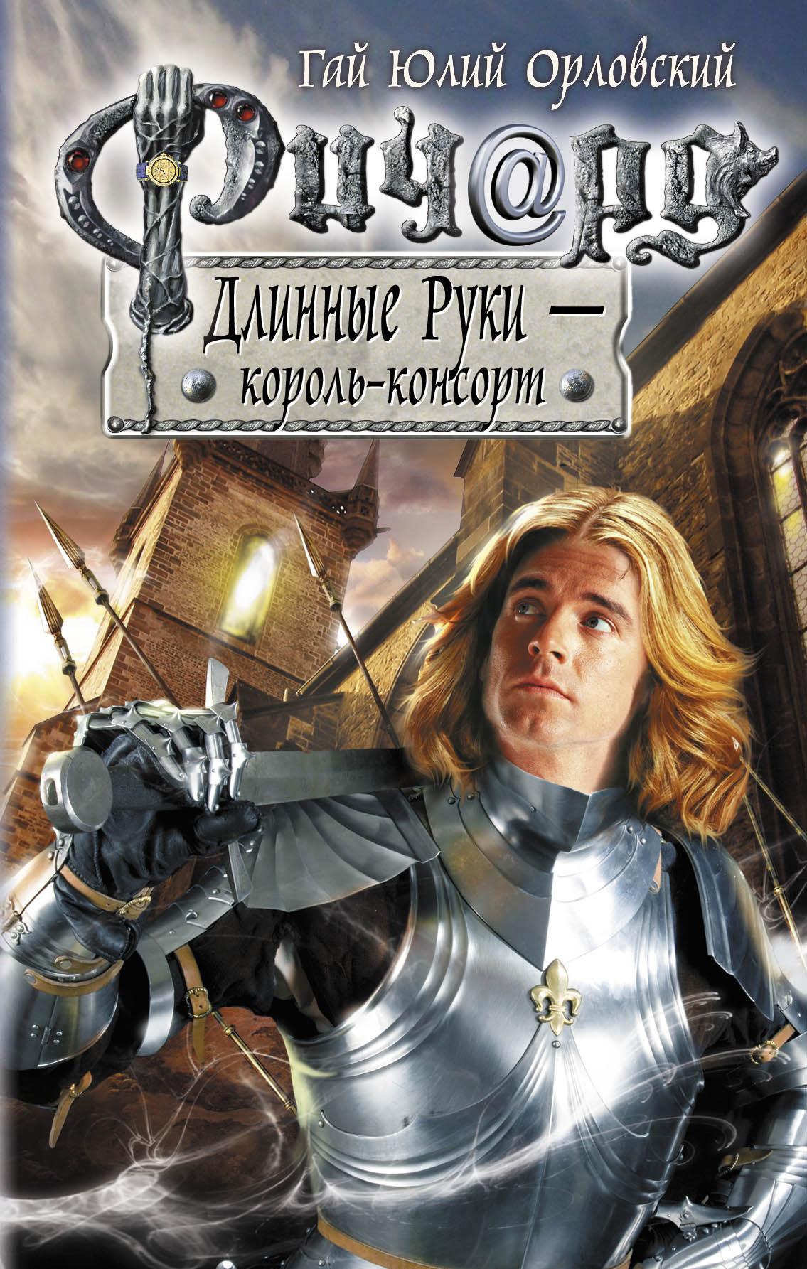 Гай Юлий Орловский Ричард Длинные Руки – король-консорт