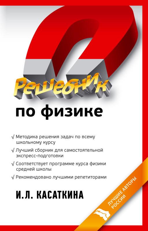 Ирина Касаткина «Решебник по физике»