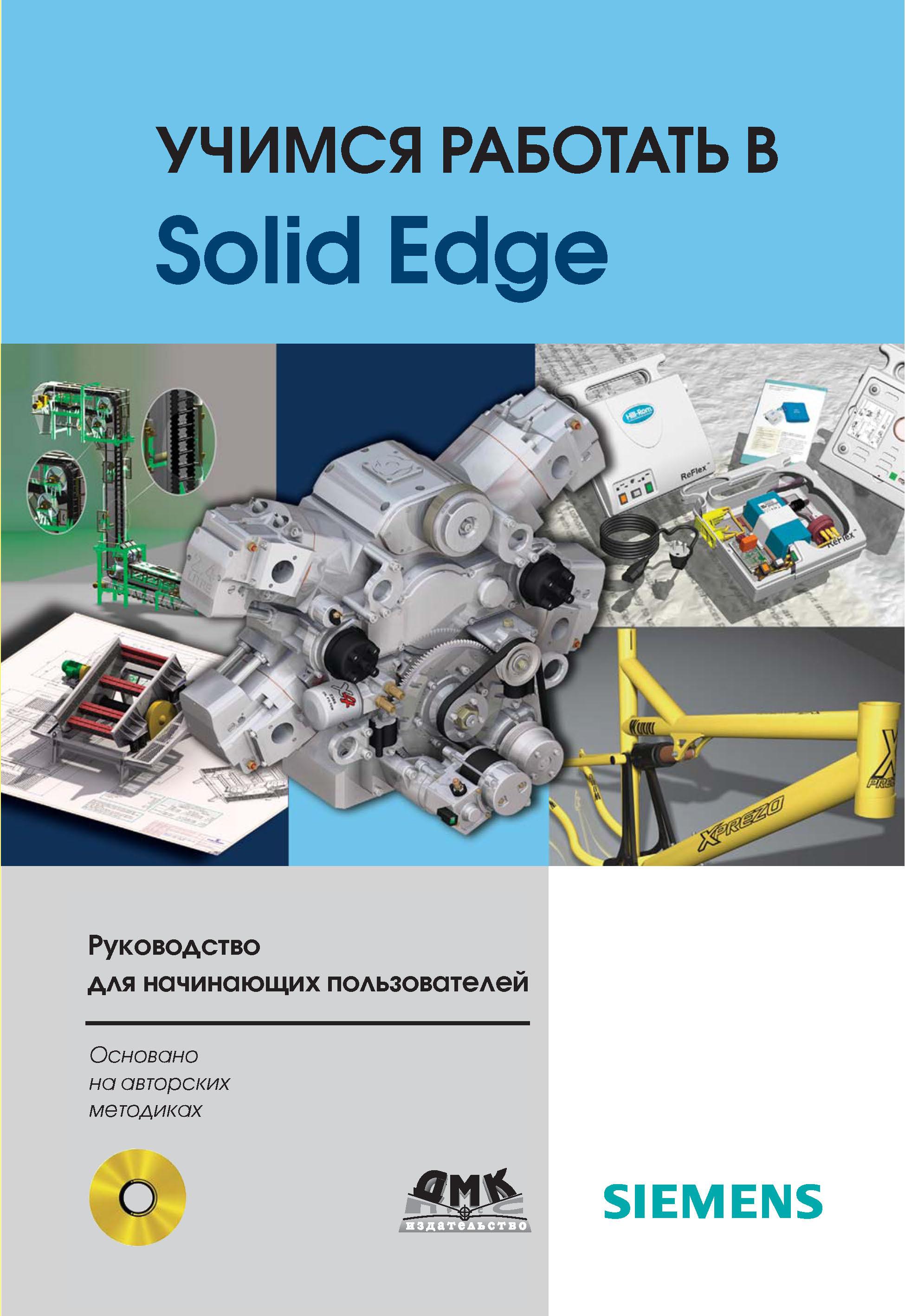 Д. В. Диденко Учимся работать в Solid Edge детский набор для моделирования stirling engine stirling gz001