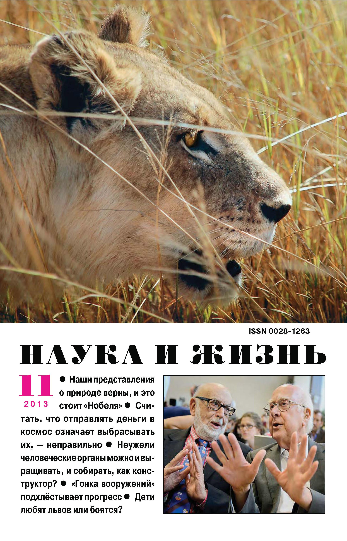 Наука и жизнь №11/2013
