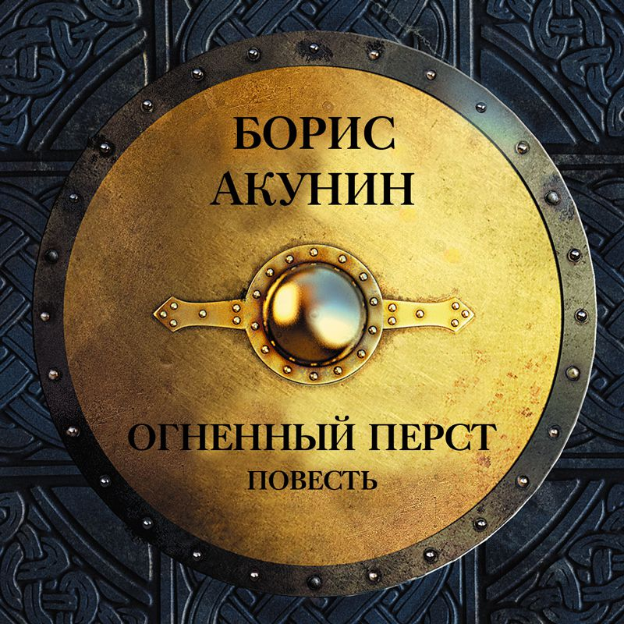 Борис Акунин Огненный перст (повесть) акунин б детская книга для мальчиков