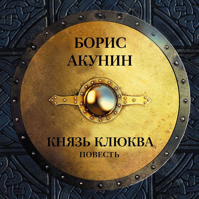 Борис Акунин Князь Клюква (повесть) акунин б детская книга для мальчиков