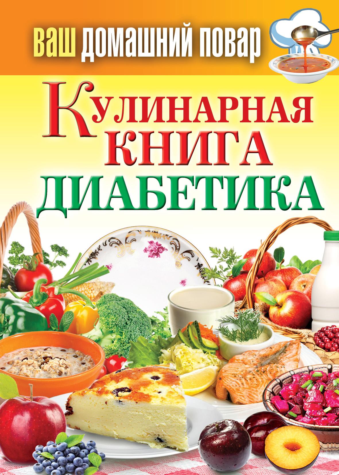 Отсутствует Кулинарная книга диабетика